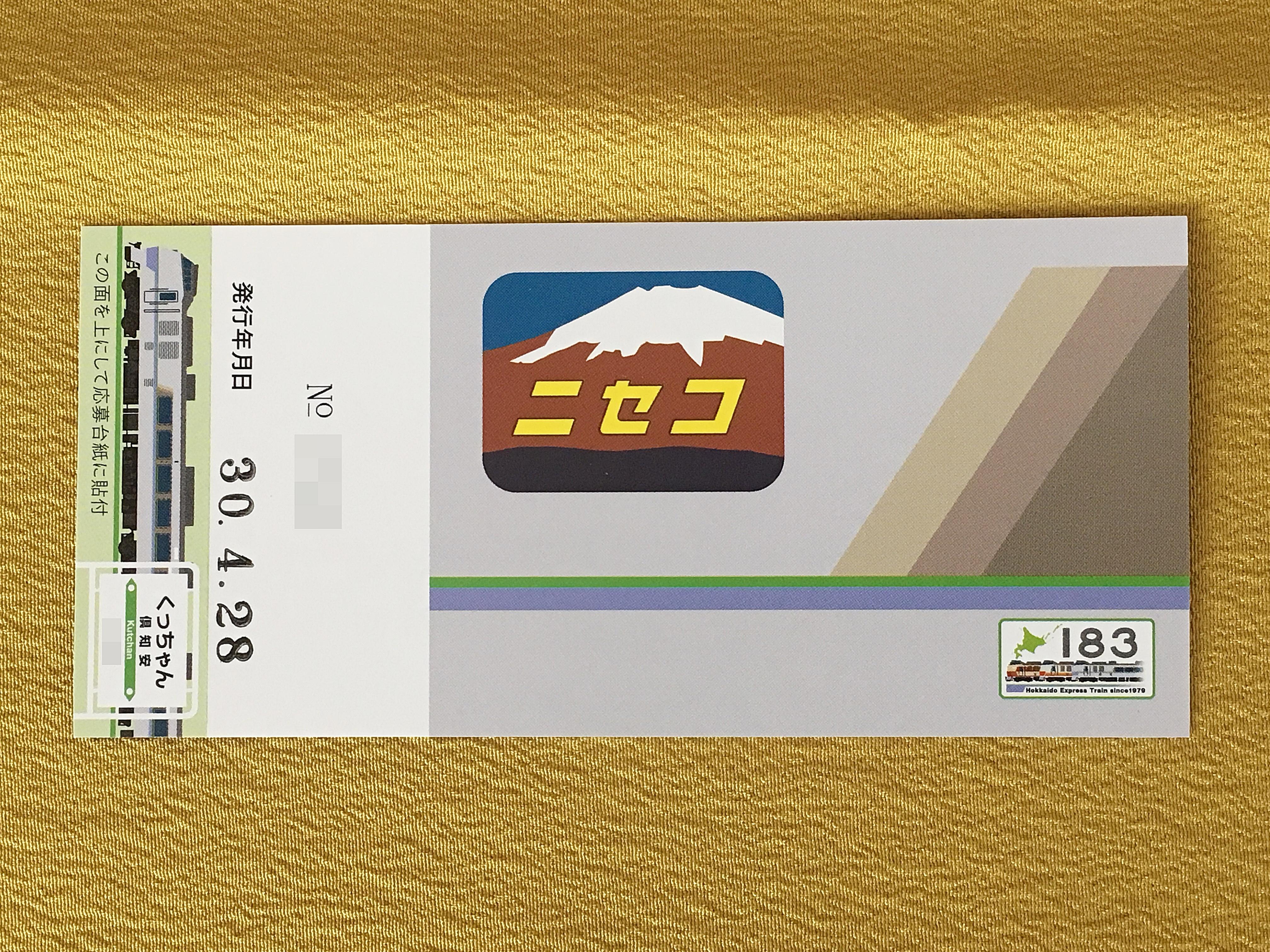 キハ183-0系記念入場券 倶知安駅裏.JPG