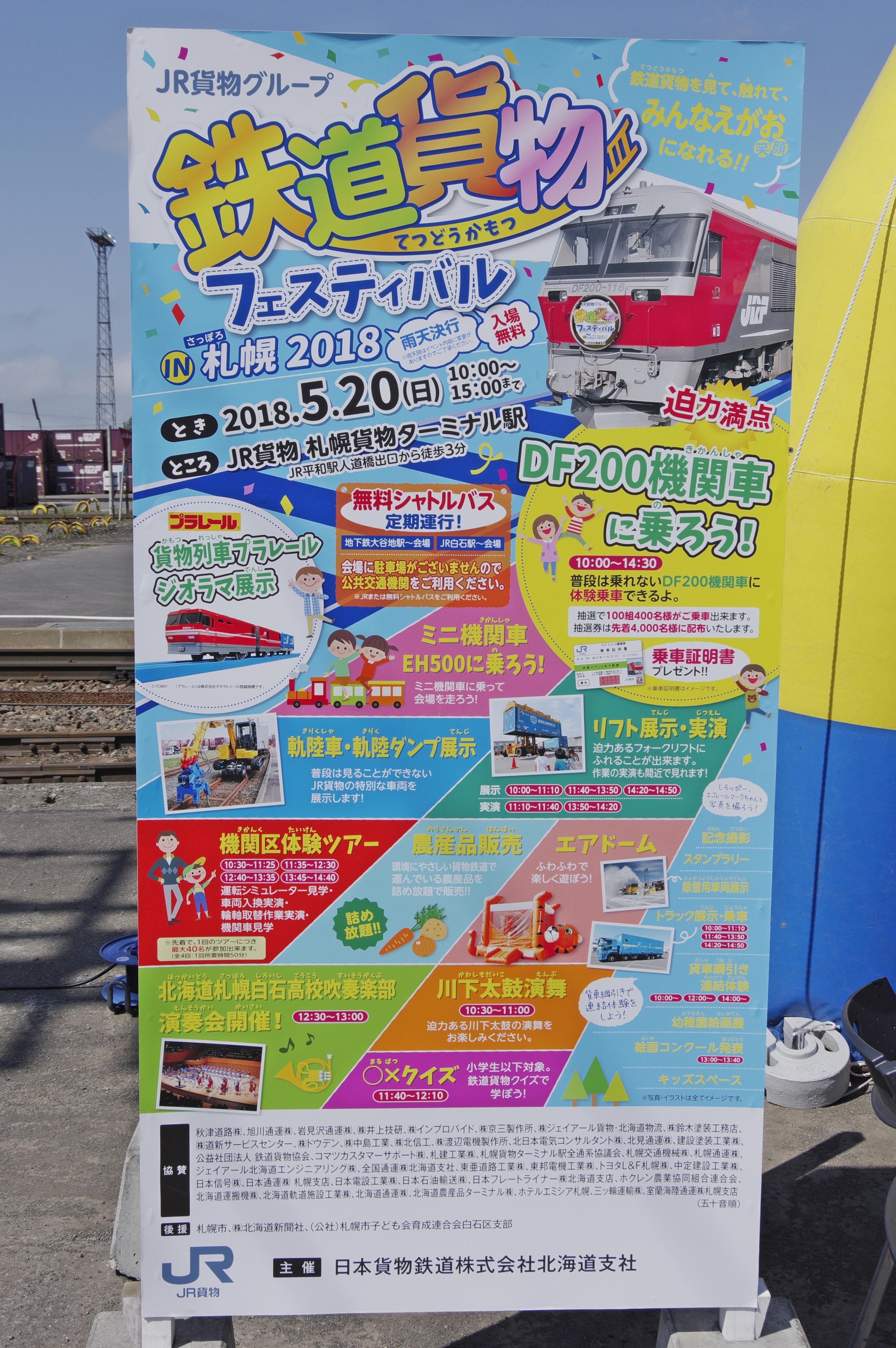 鉄道貨物フェスティバル2018in札幌 立て看板_180520.jpg