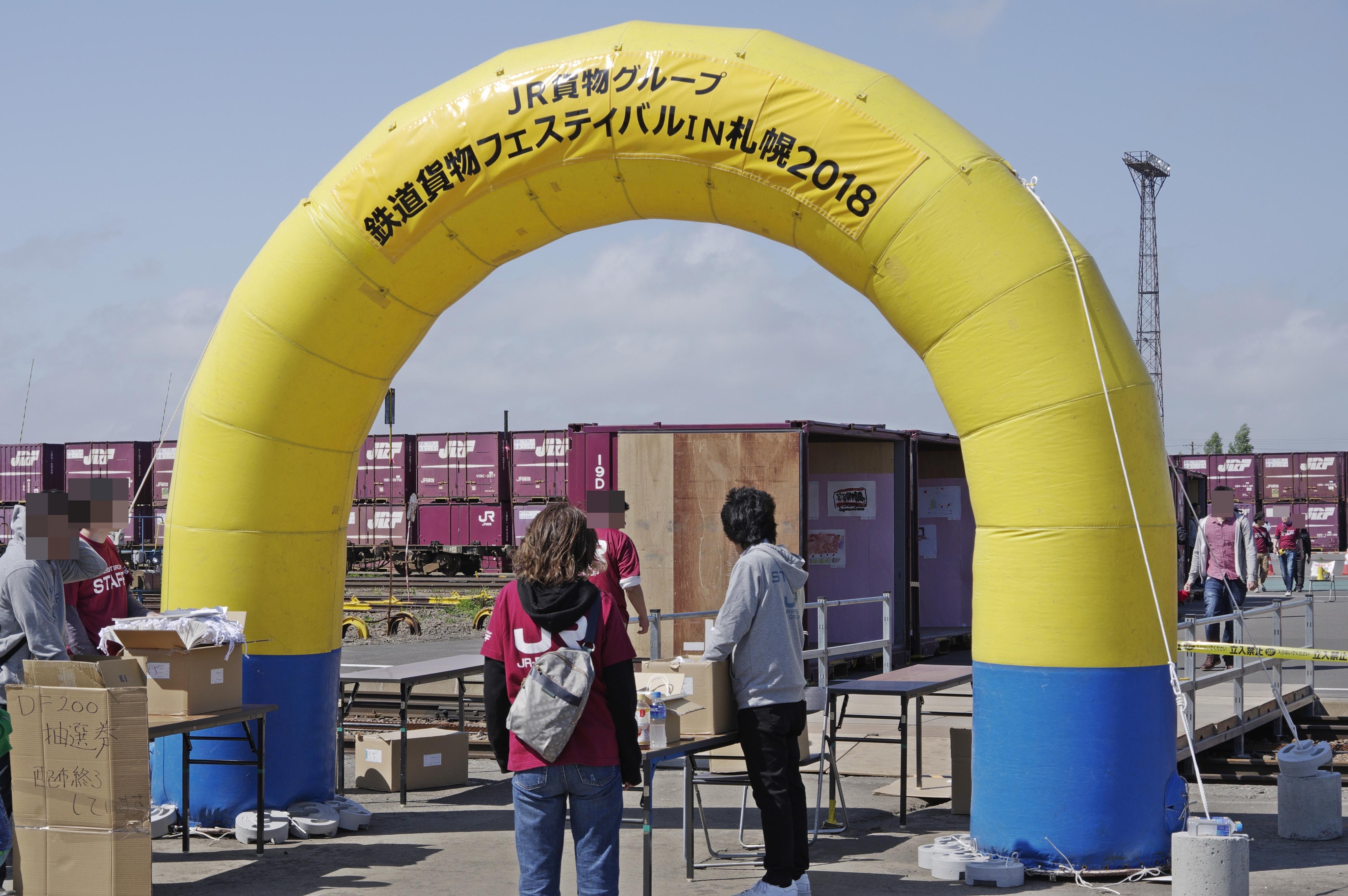 鉄道貨物フェスティバル2018in札幌 入口アーチ_180520.jpg