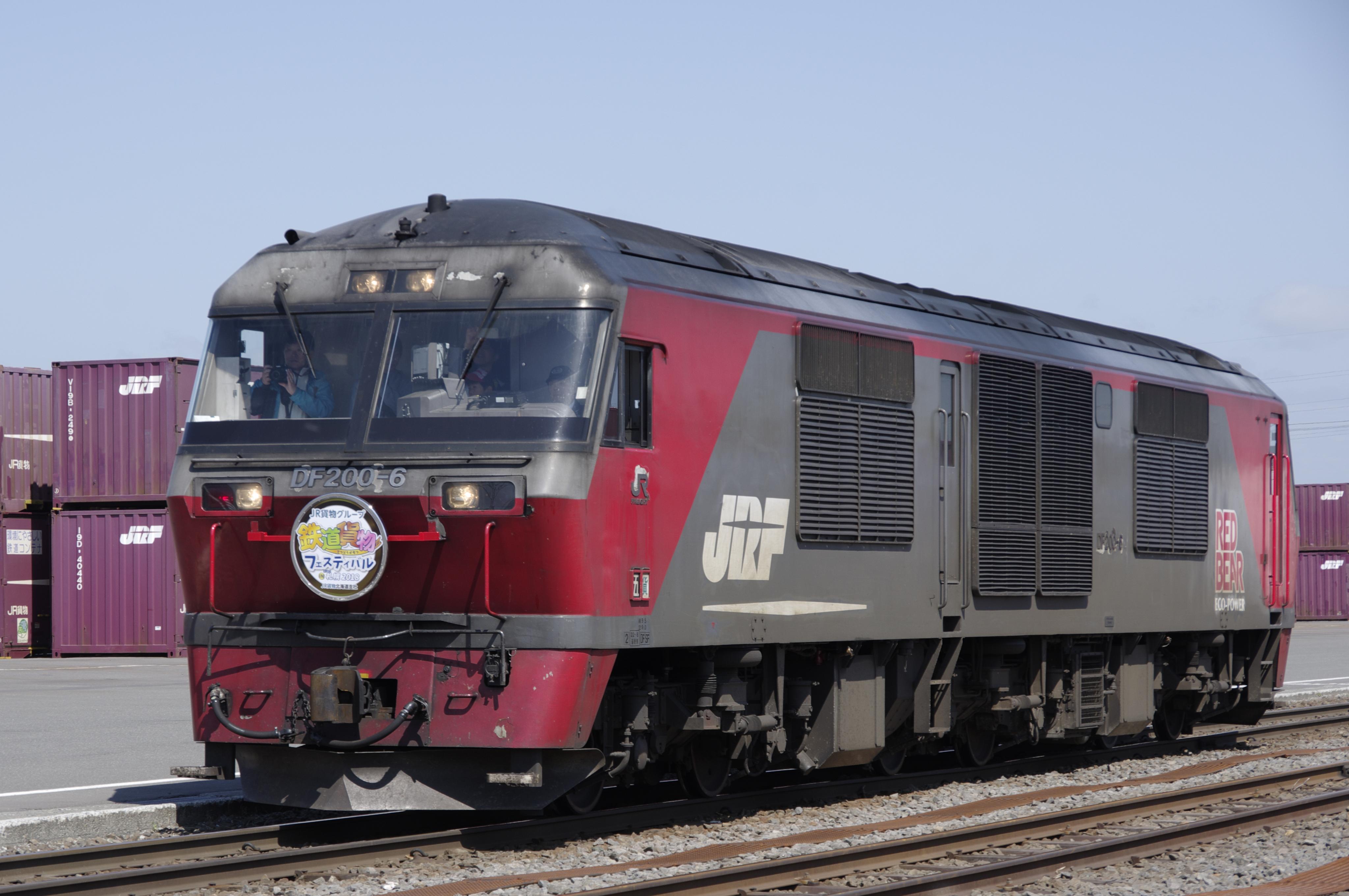 鉄道貨物フェスティバル2018in札幌 DF200-6_180520.jpg