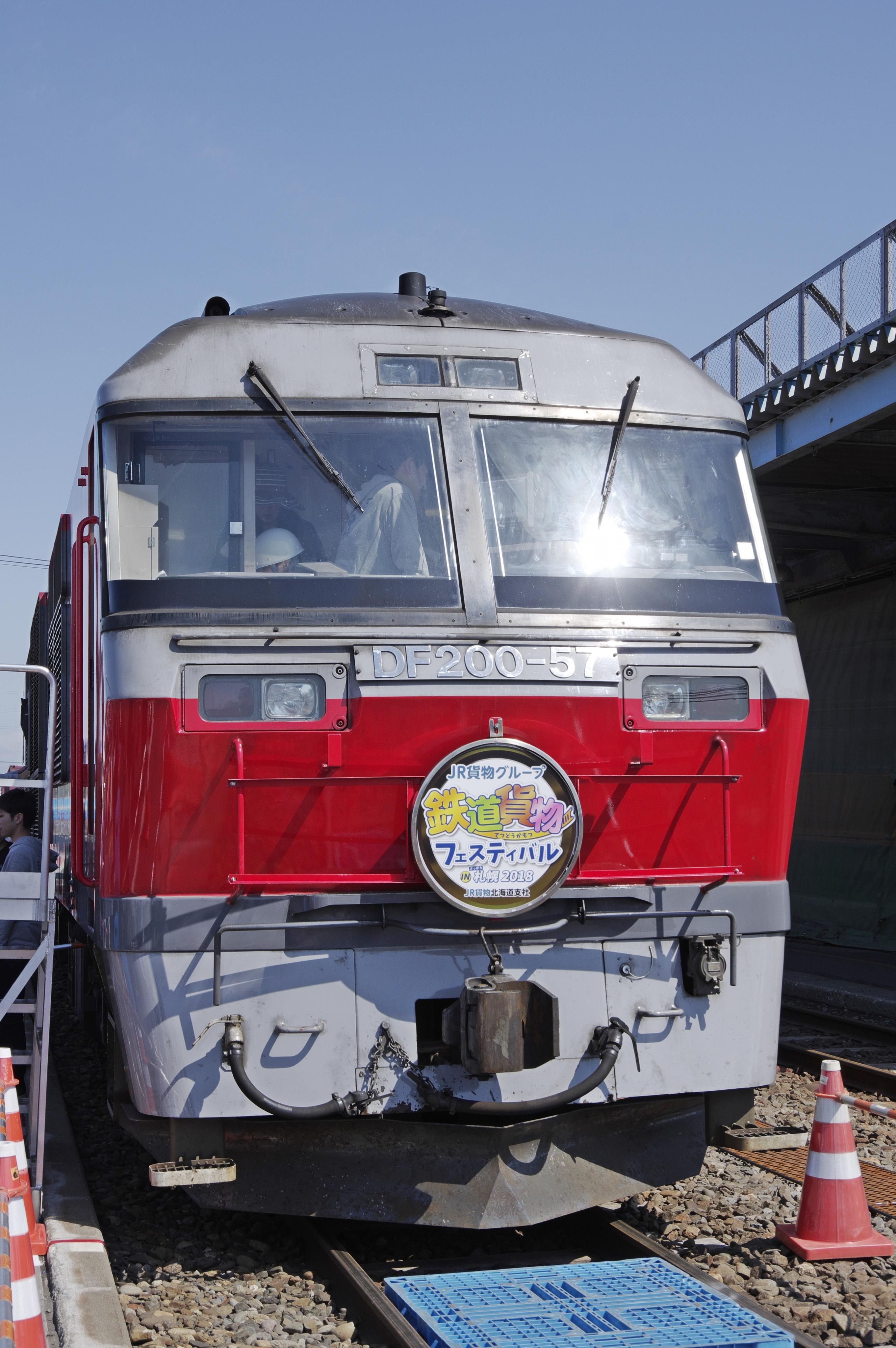 鉄道貨物フェスティバル2018in札幌 DF200-57_180520.jpg