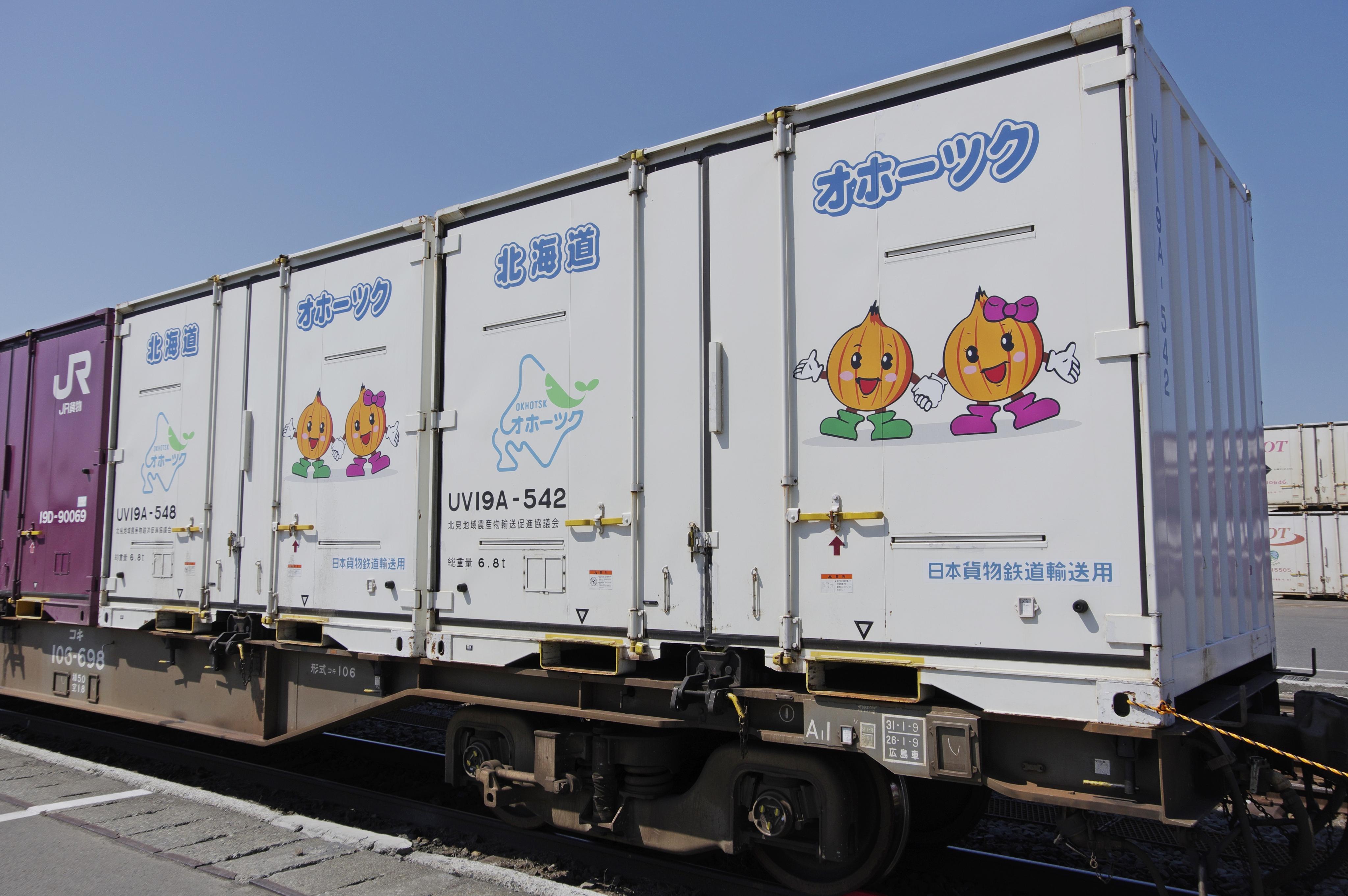 鉄道貨物フェスティバル2018in札幌 タマネギ_180520.jpg