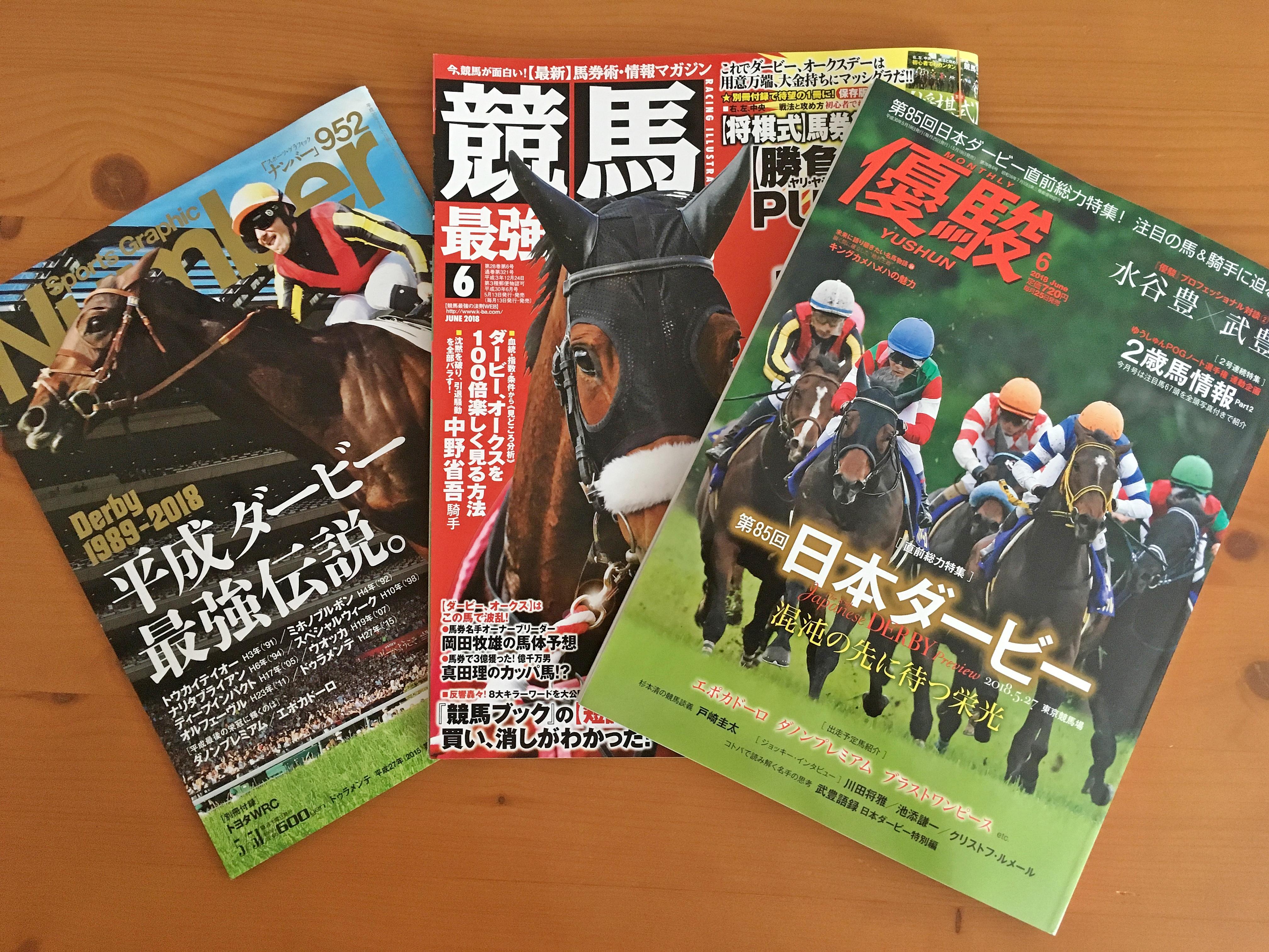 競馬月刊誌_日本ダービー特集.JPG