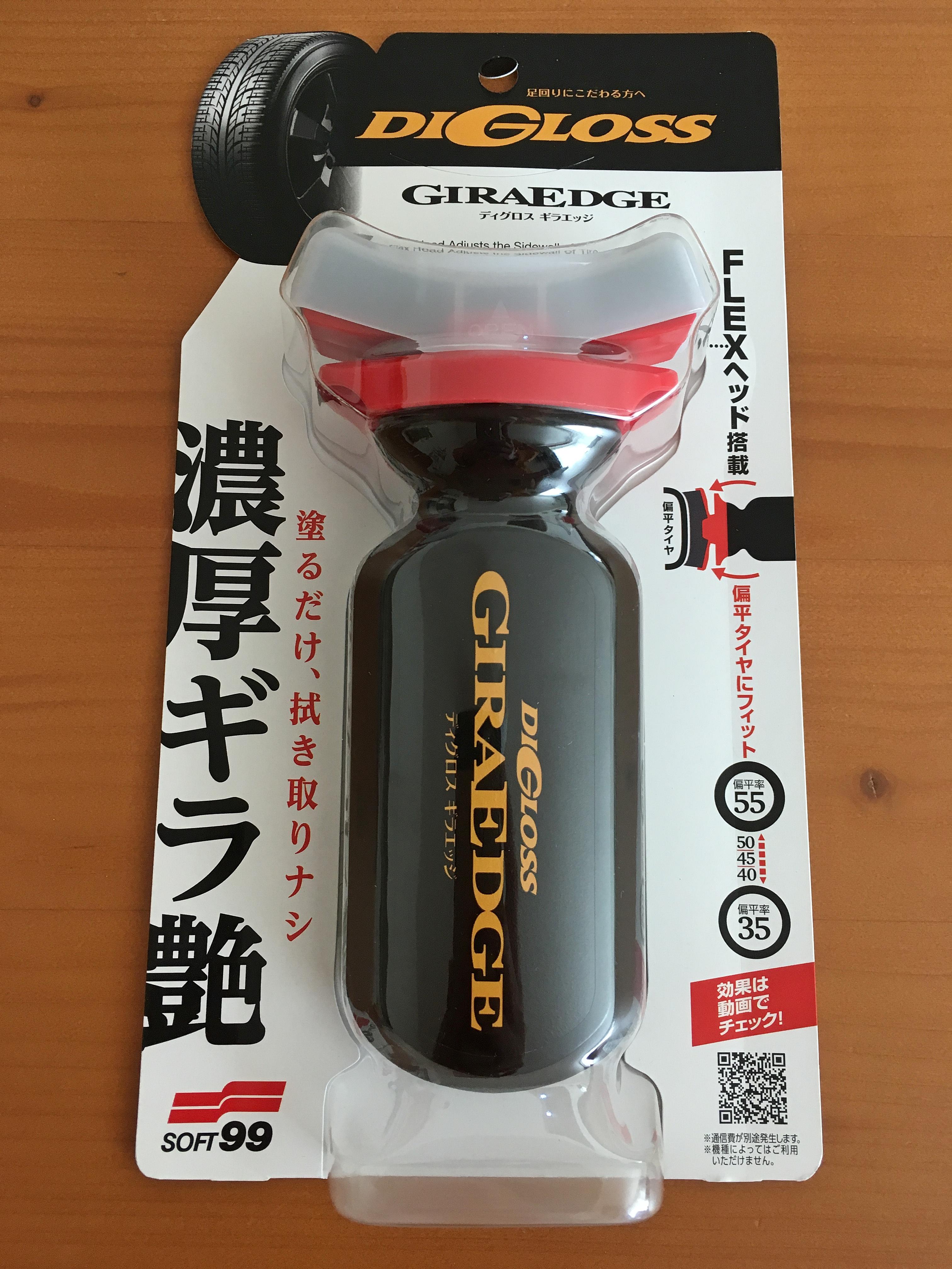 ノート e-POWER ディグロス ギラエッジ_180526.JPG
