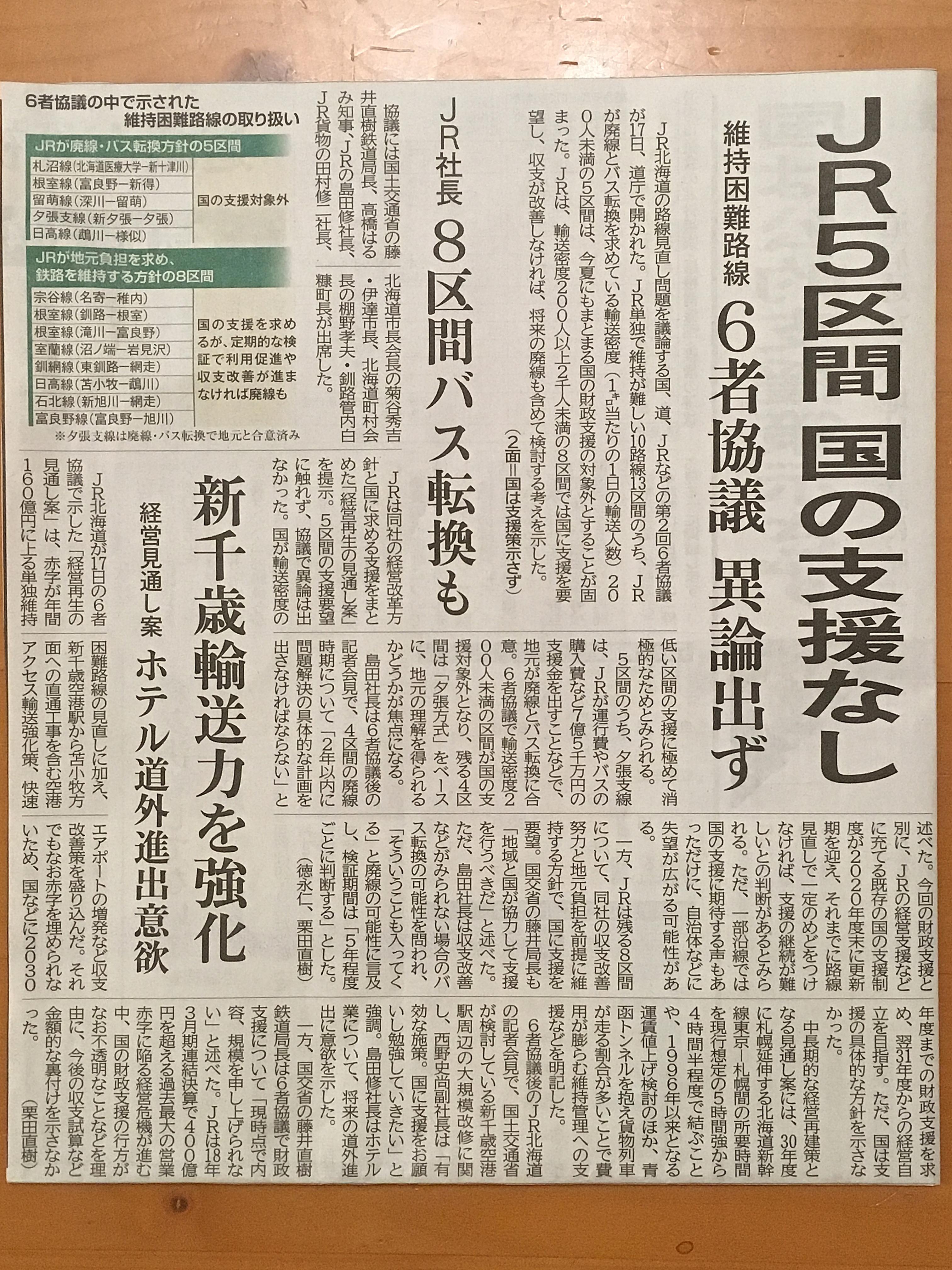 JR北海道廃止問題_180618.JPG