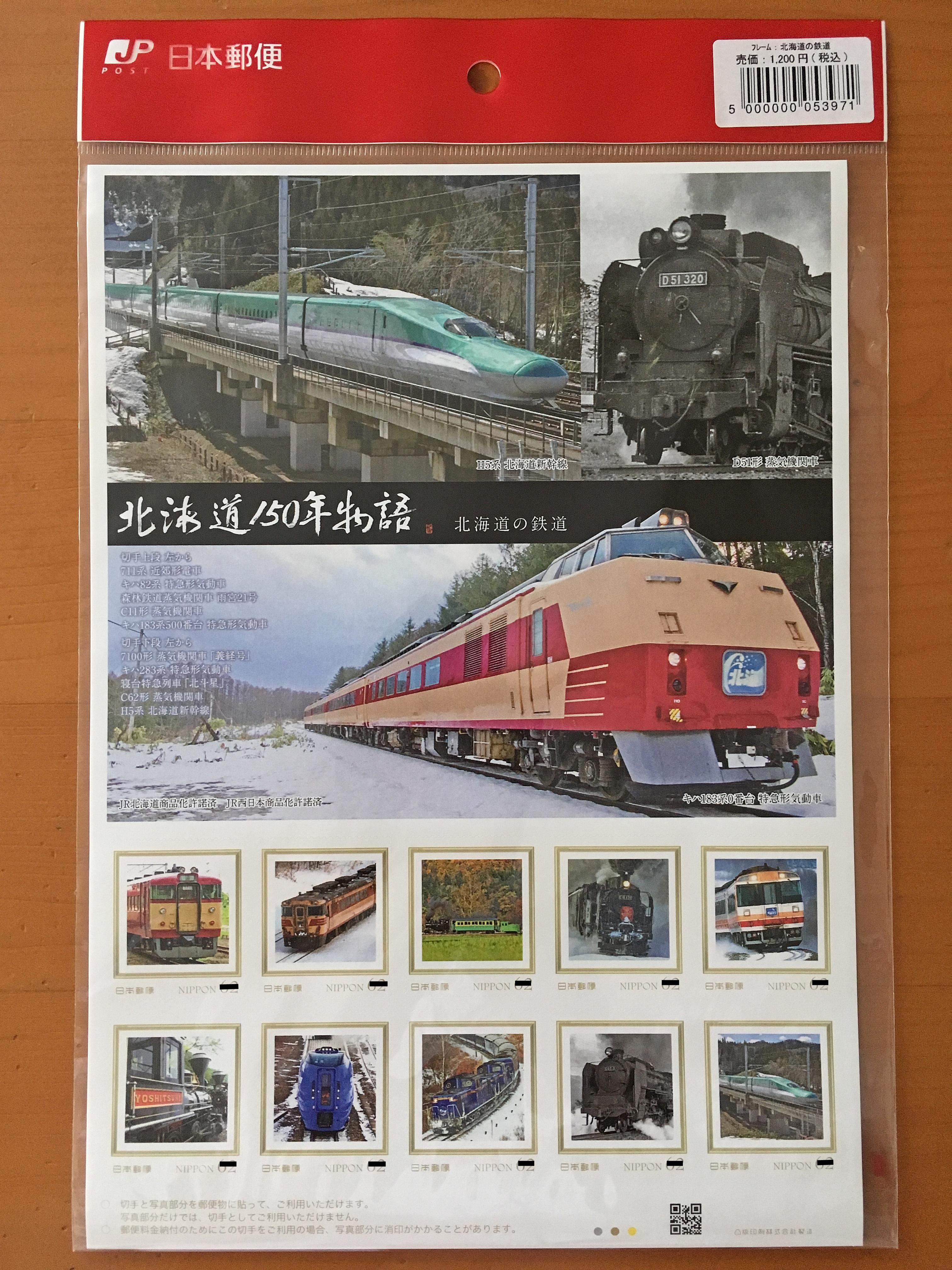 北海道の鉄道フレーム切手.JPG