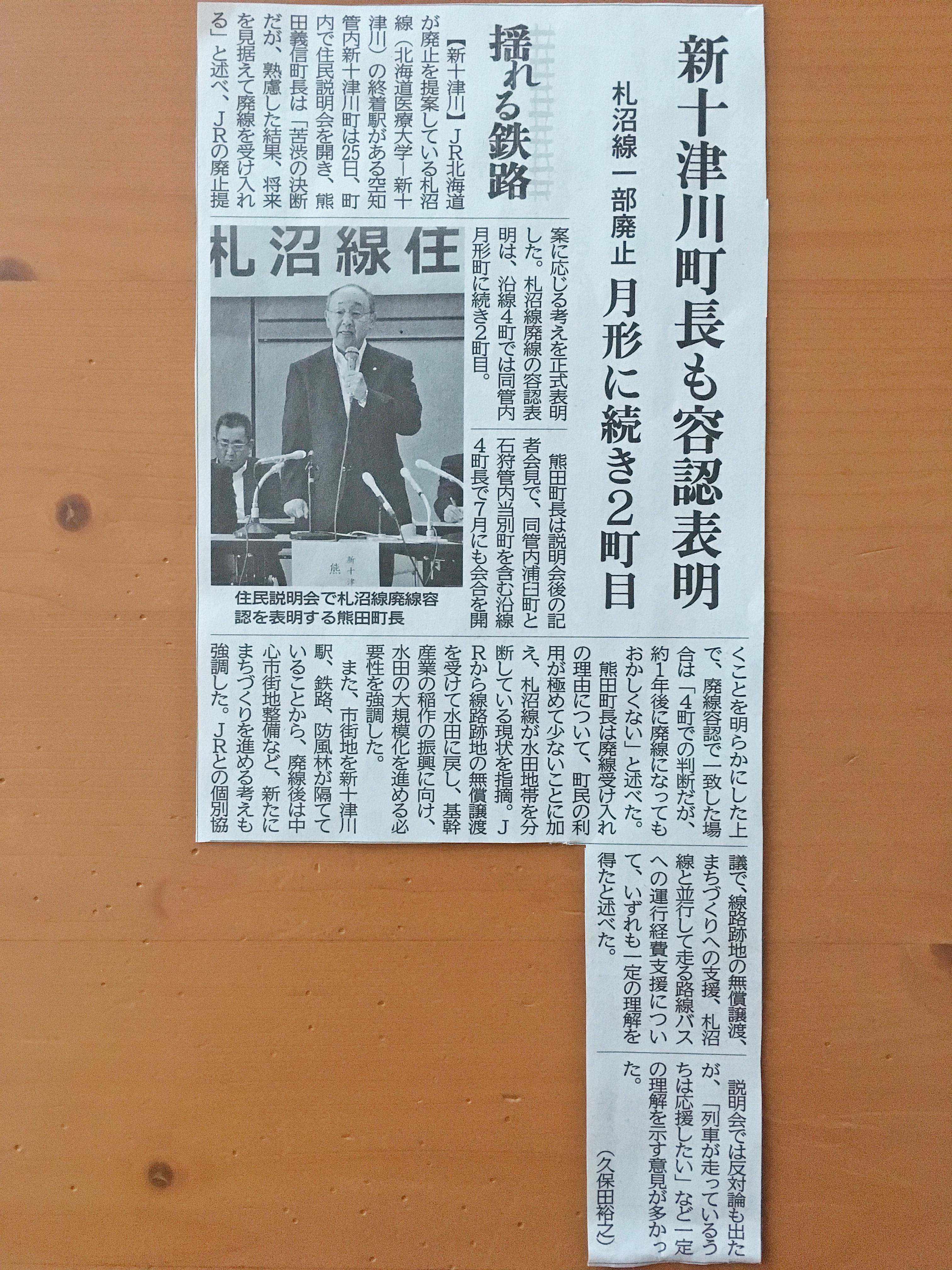 札沼線 新十津川町廃止容認記事.JPG