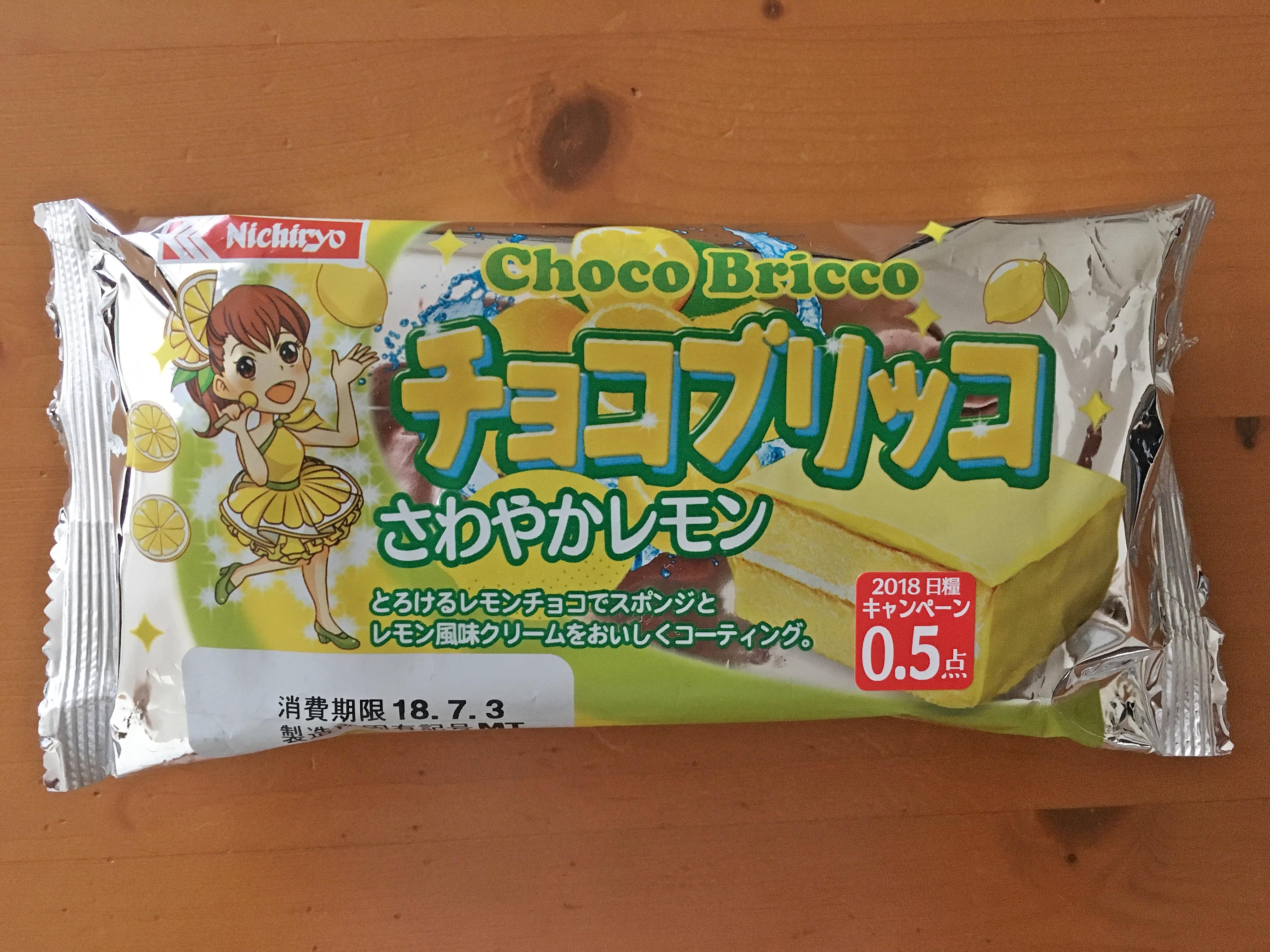 チョコブリッコ さわやかレモン パッケージ.JPG