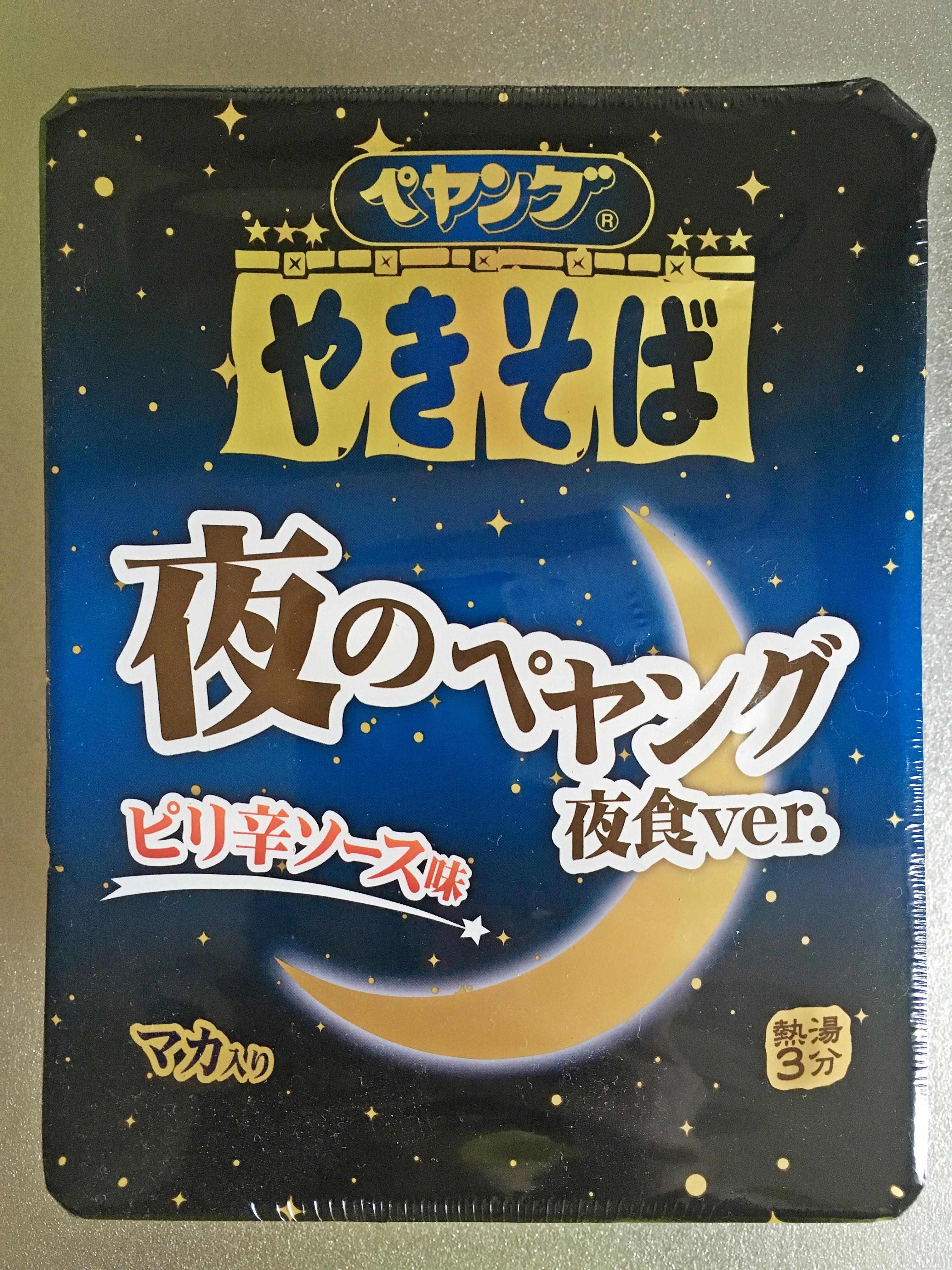 夜のペヤング 夜食Ver パッケージ.JPG