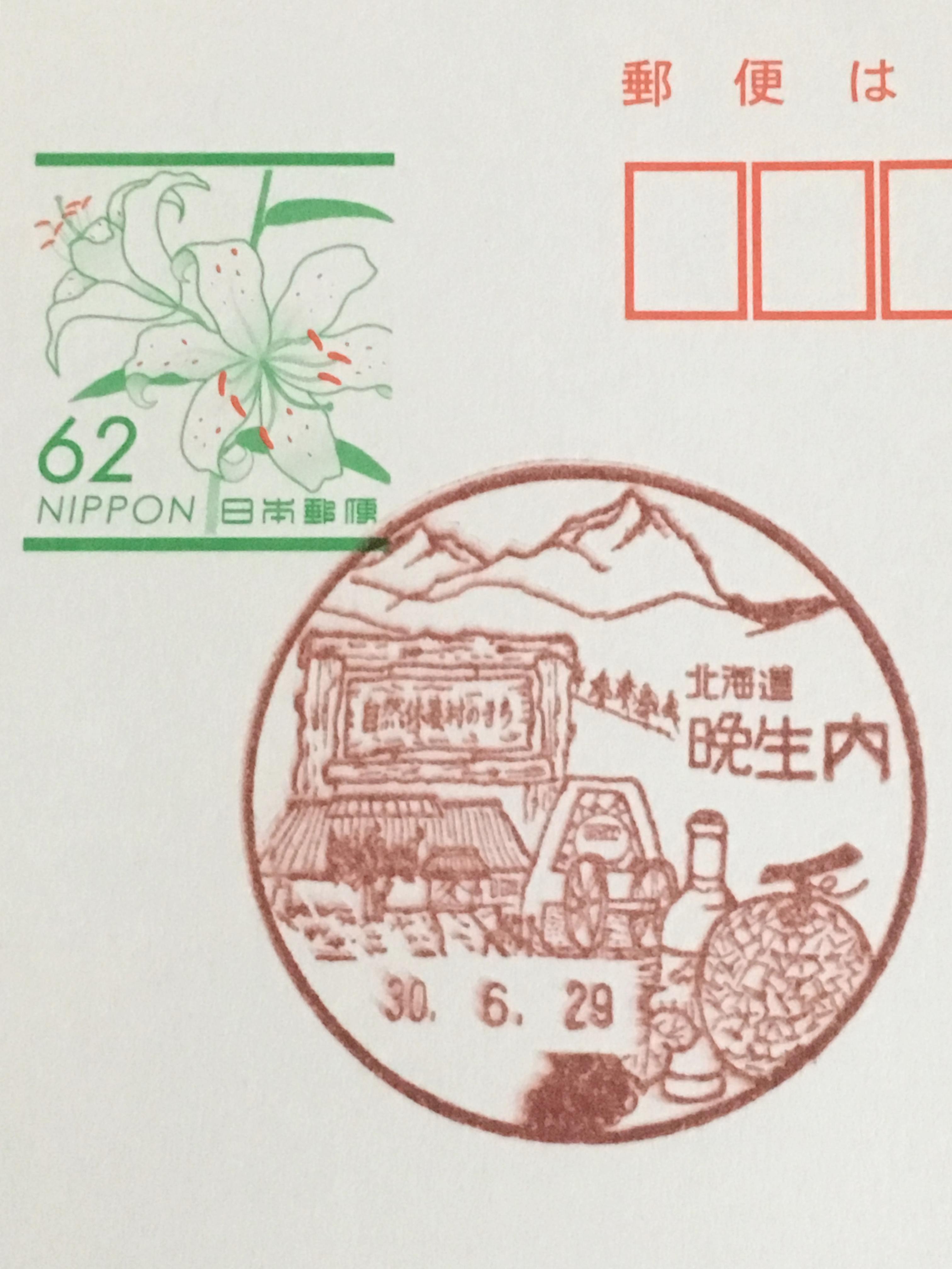 晩生内郵便局 最終日付印.JPG