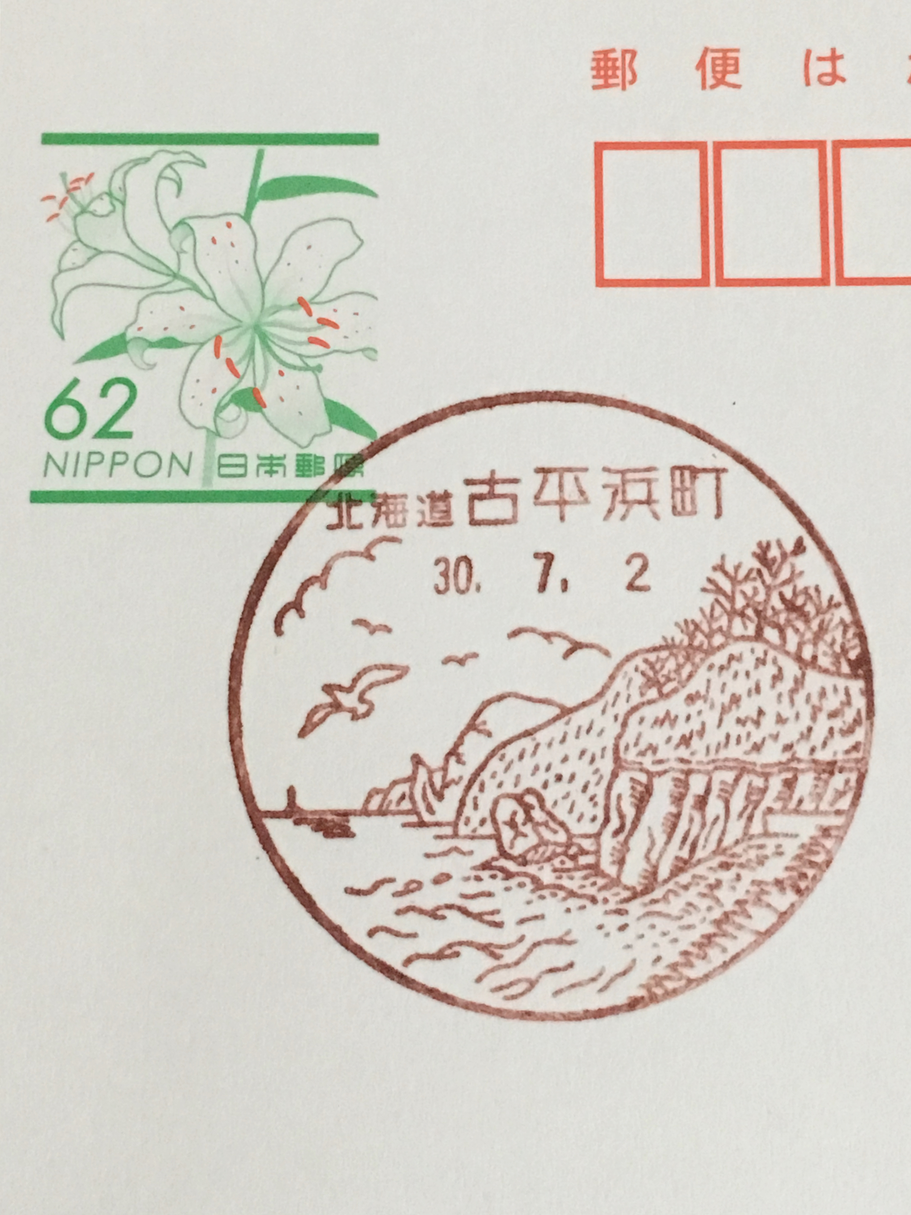 古平浜町郵便局 初日印.JPG