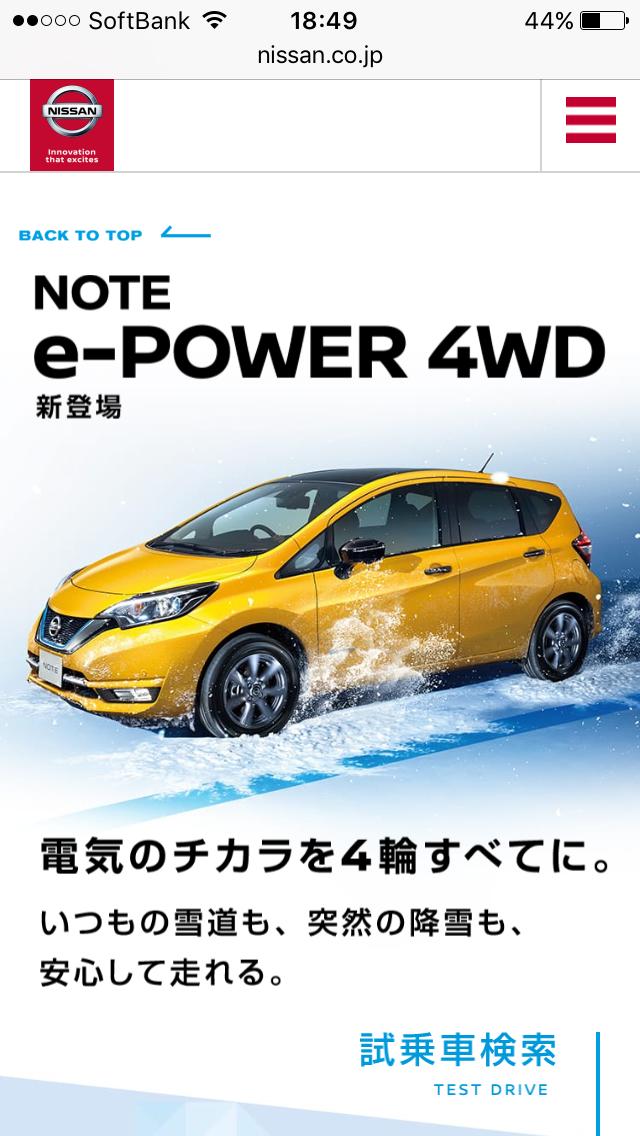 ノート e-POWER 4WD イエロー.PNG