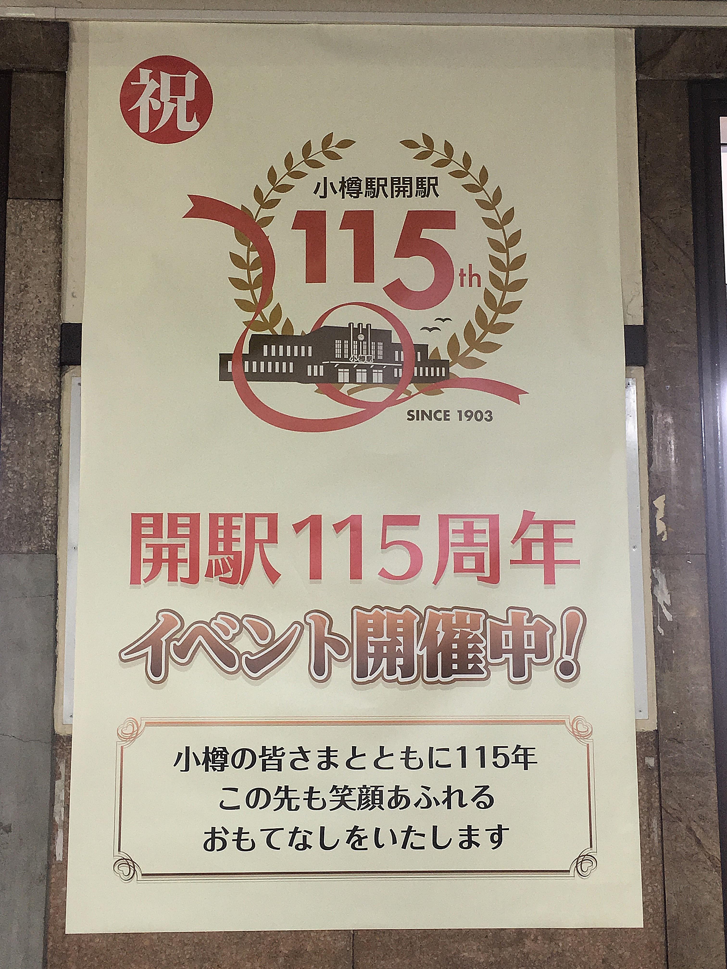 小樽駅開駅115周年イベント ポスター_180715.JPG