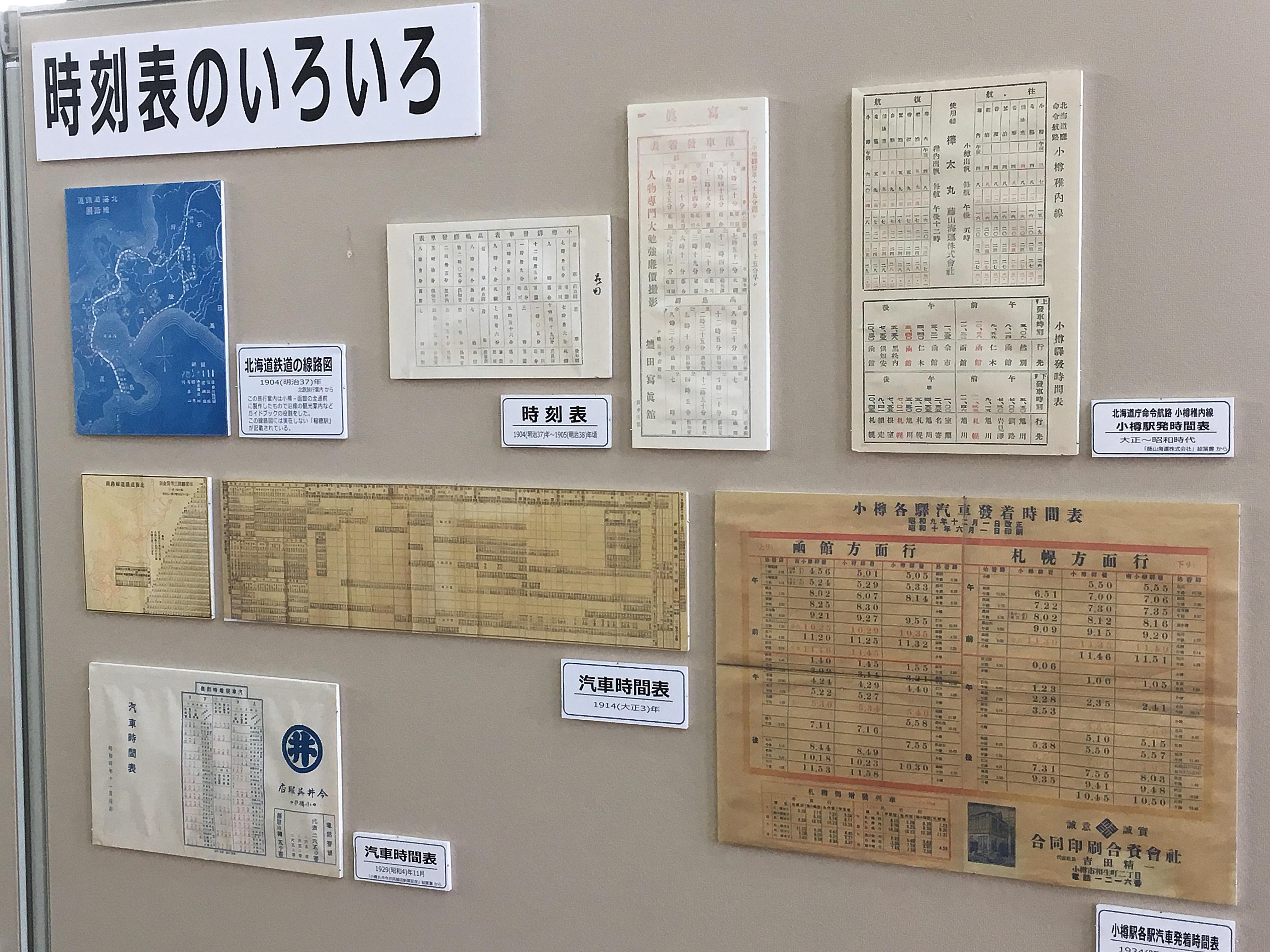 小樽駅開駅115周年イベント 展示2_180715.JPG
