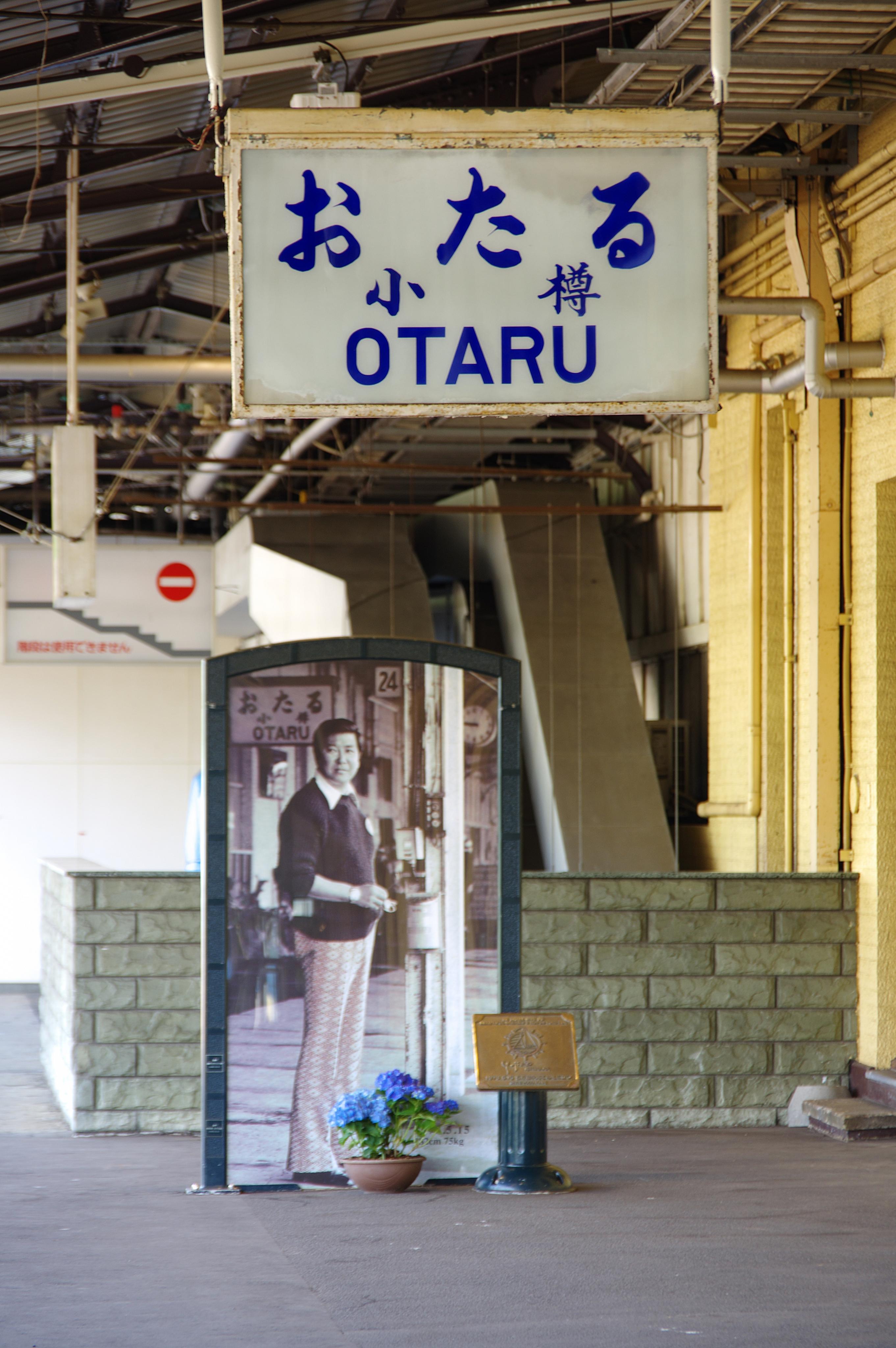 小樽駅開駅115周年イベント 裕次郎ホーム_180715.jpg