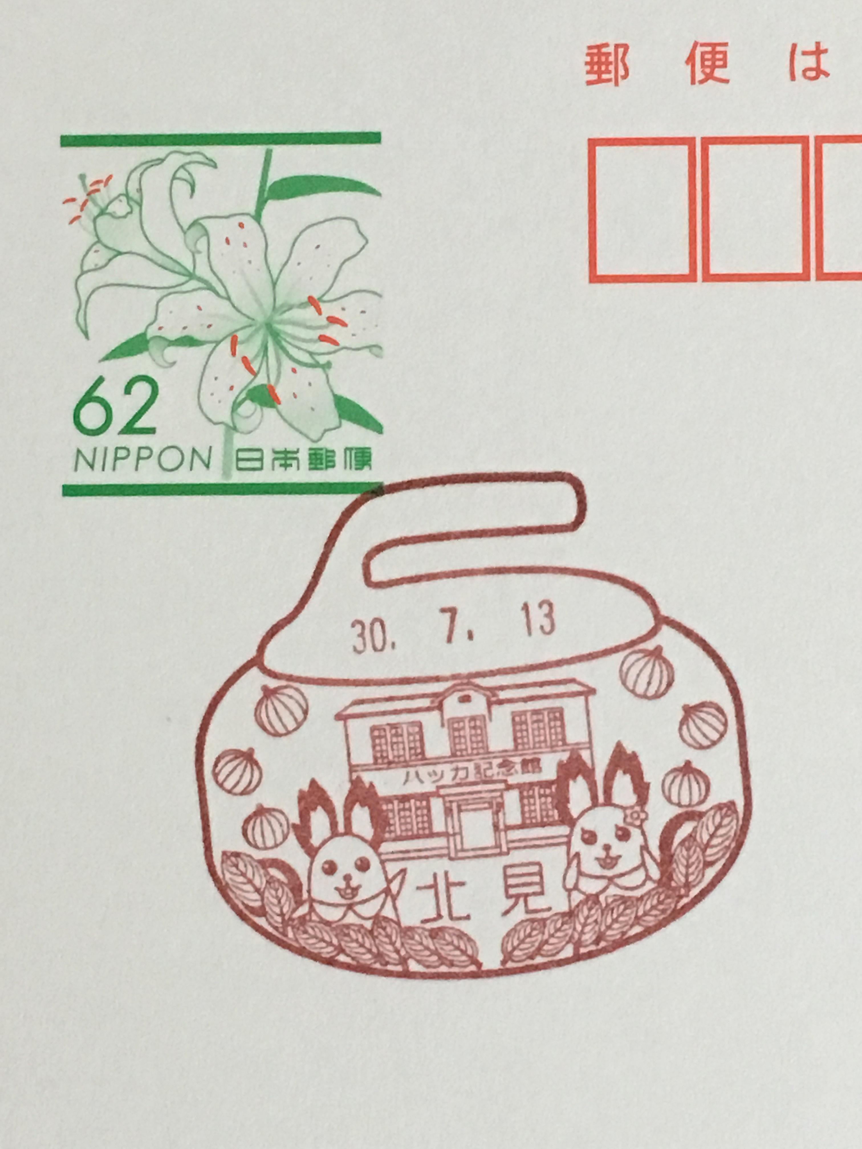 北見郵便局風景印(新).JPG