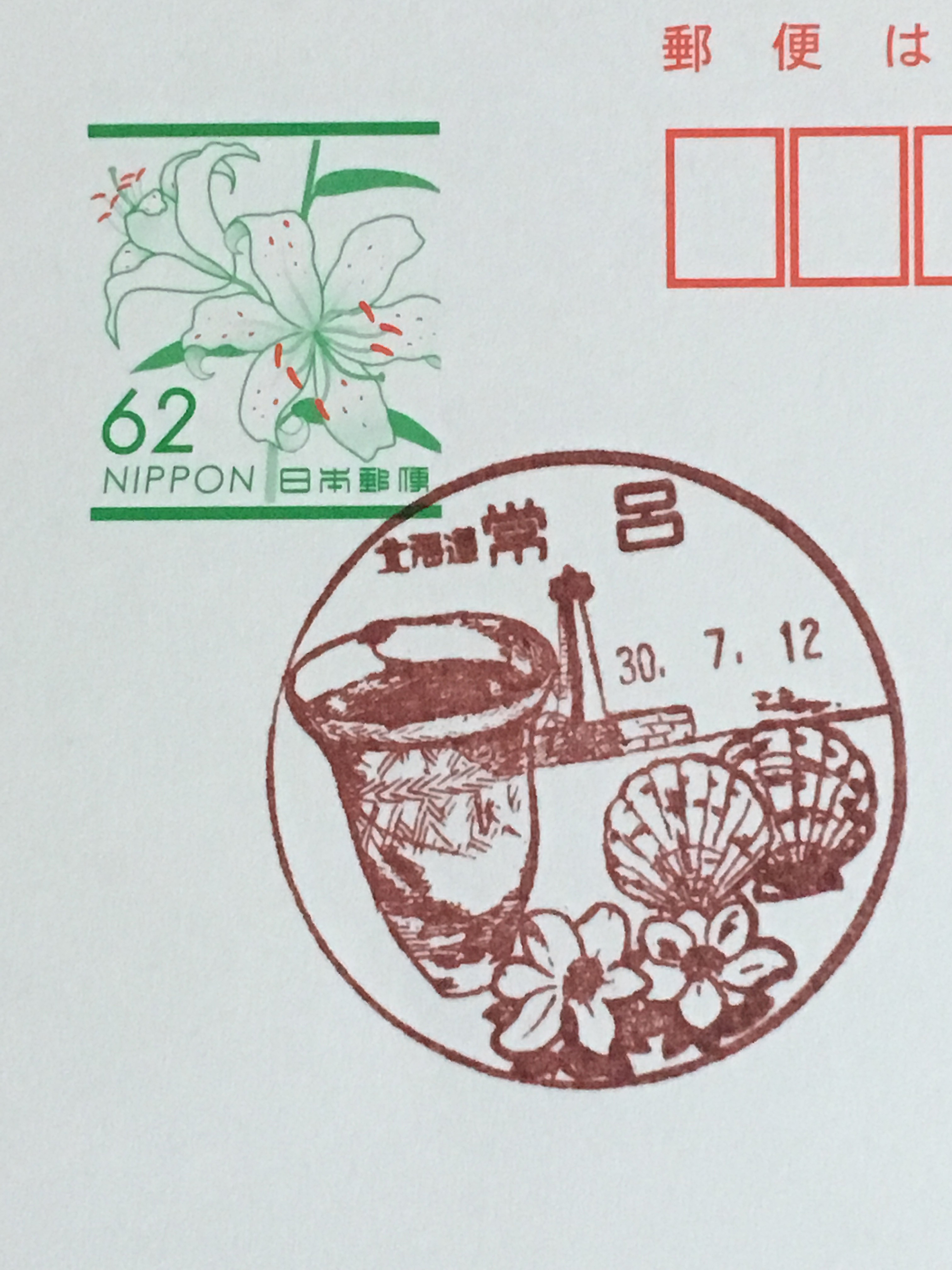 常呂郵便局風景印(旧).JPG