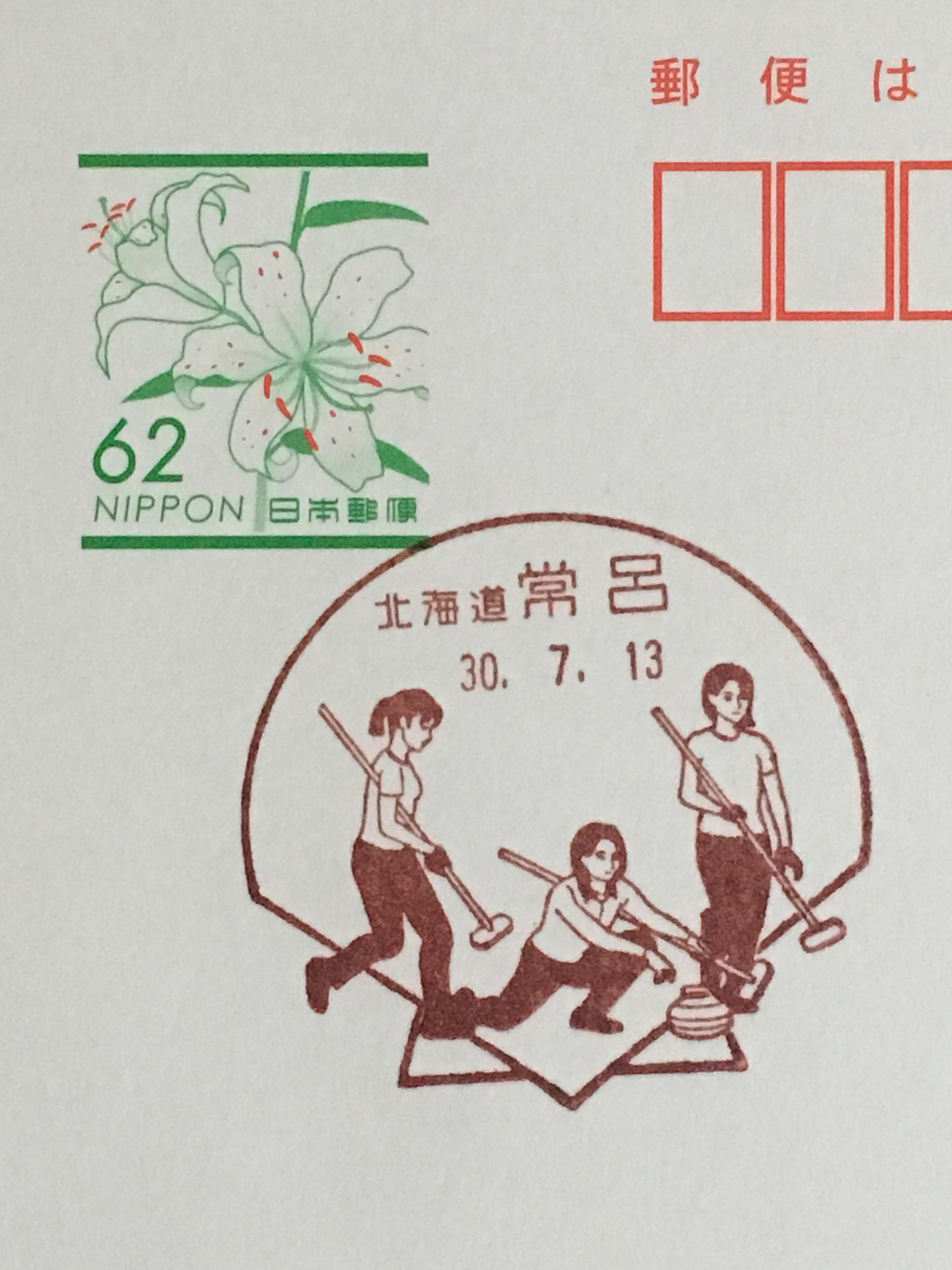 常呂郵便局風景印(新).JPG