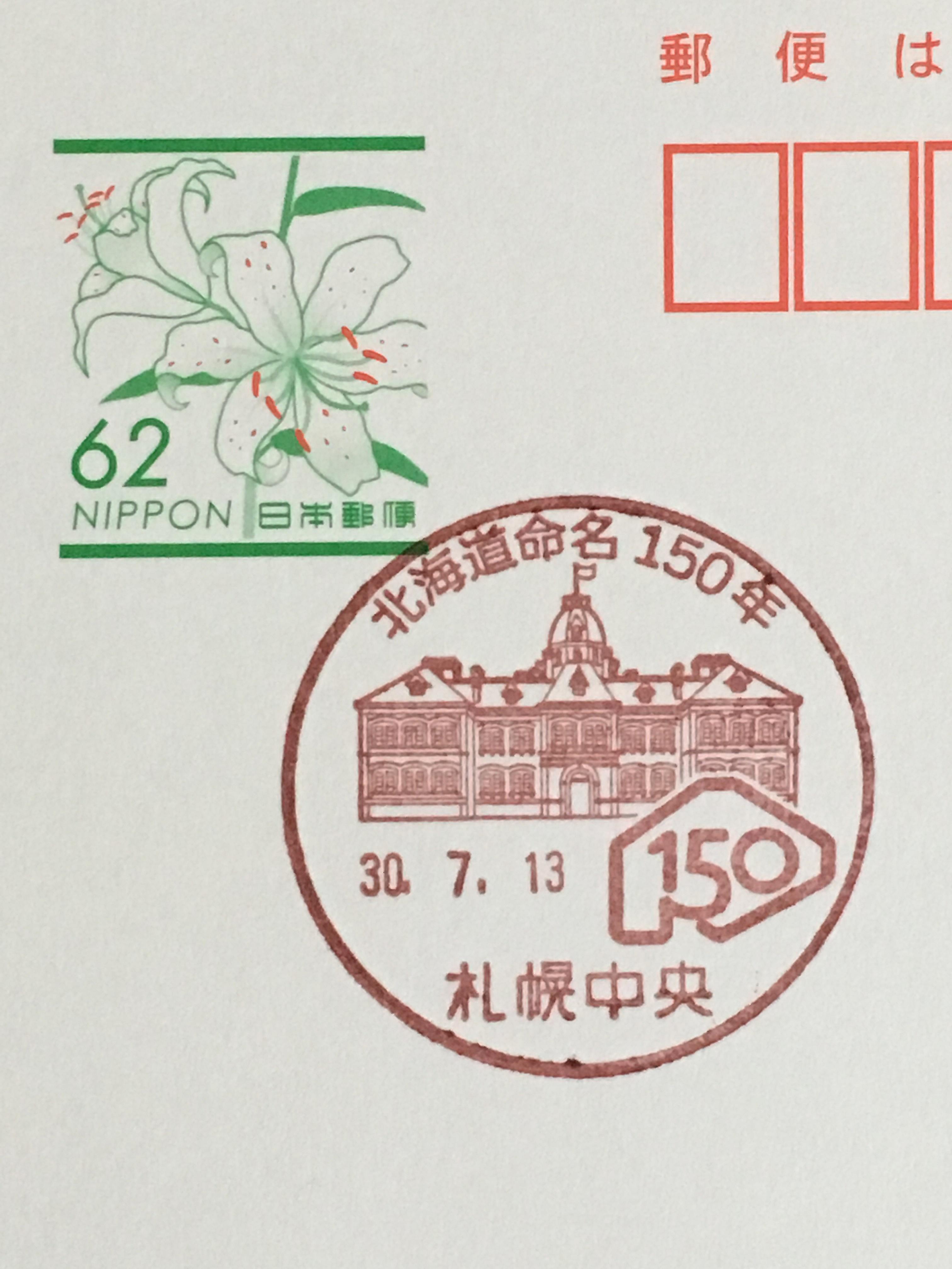 北海道命名150年記念 札幌中央郵便局.JPG