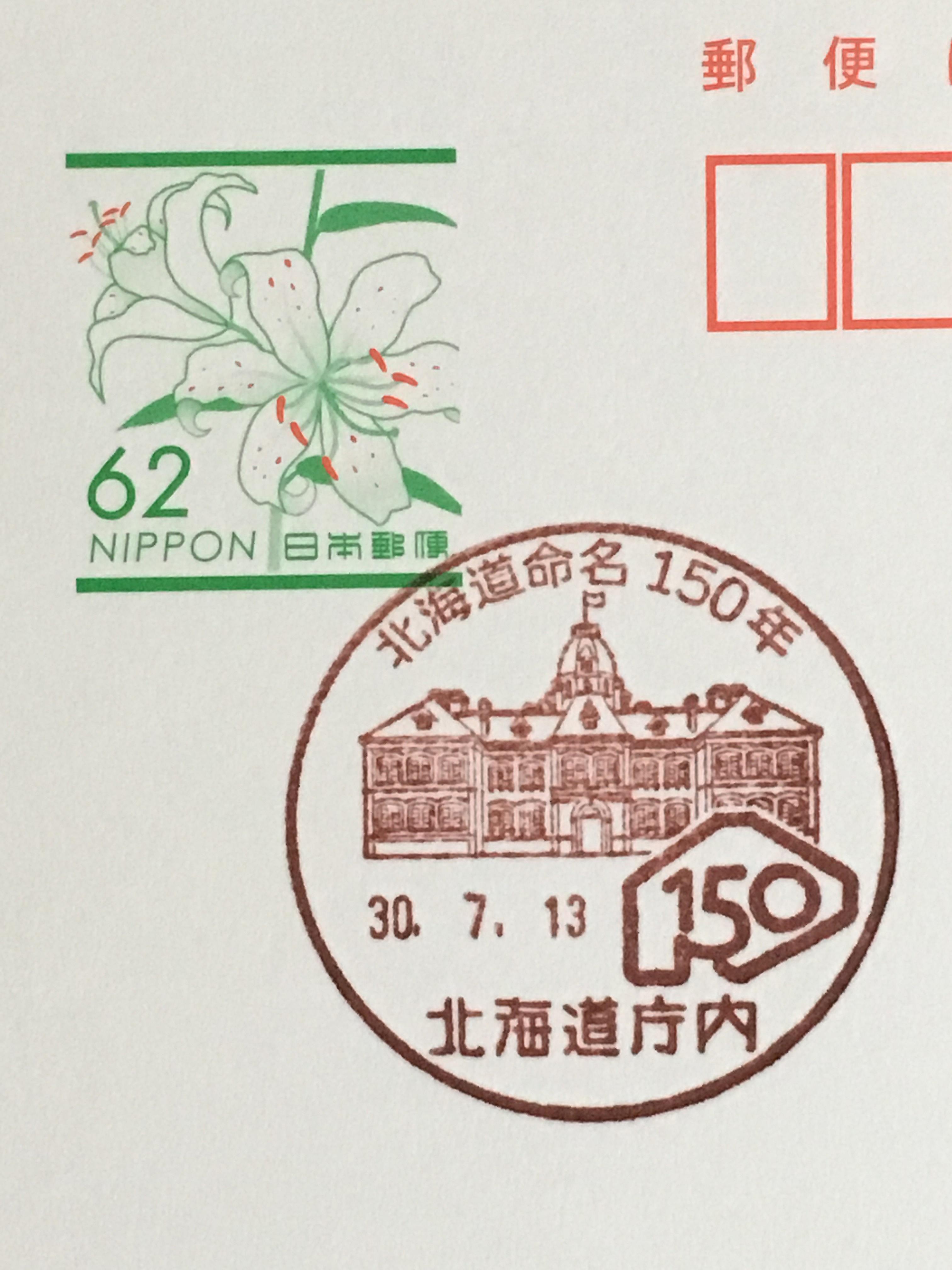 北海道命名150年記念 北海道庁内郵便局.JPG