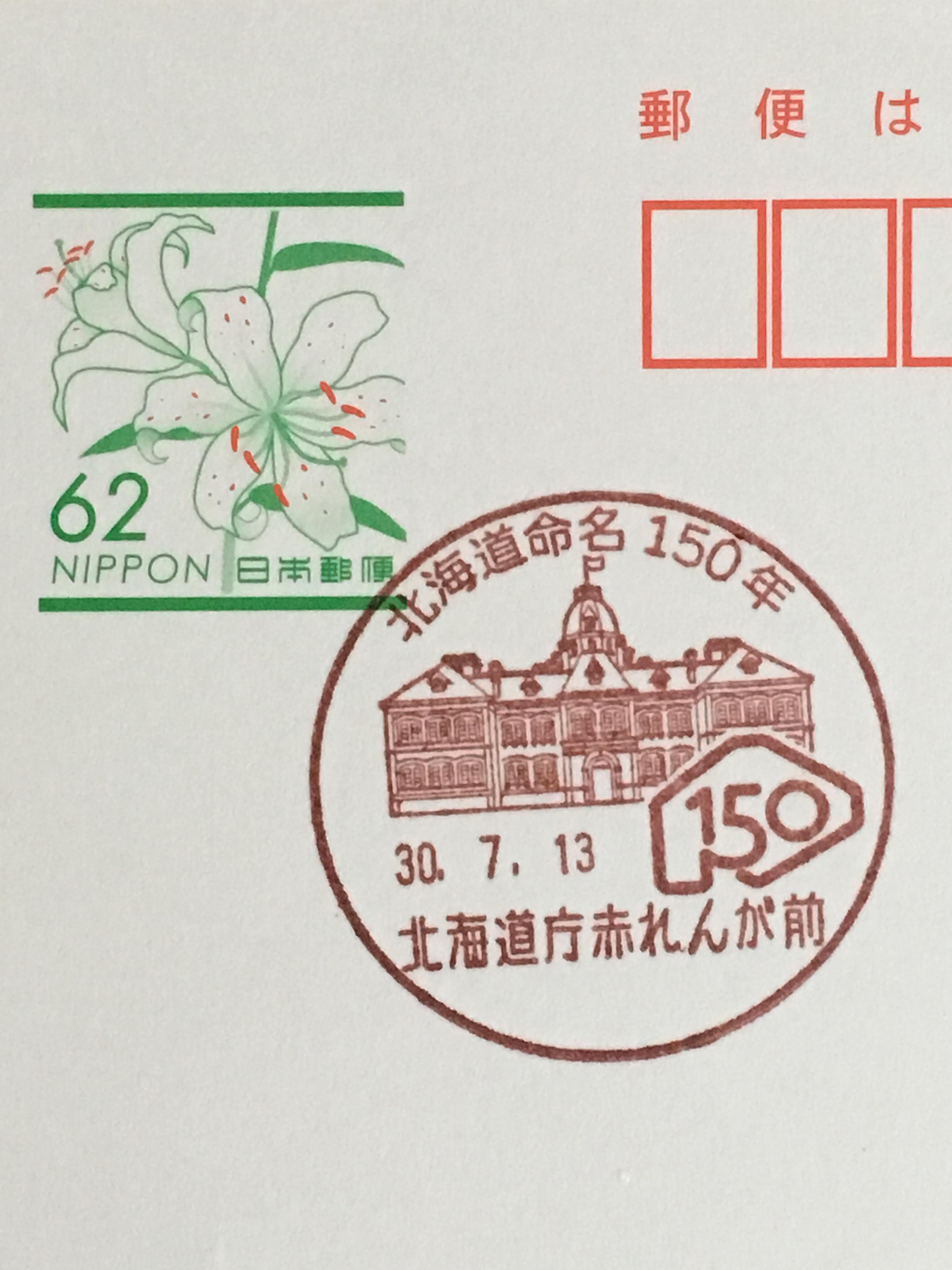 北海道命名150年記念 北海道庁赤れんが前郵便局.JPG
