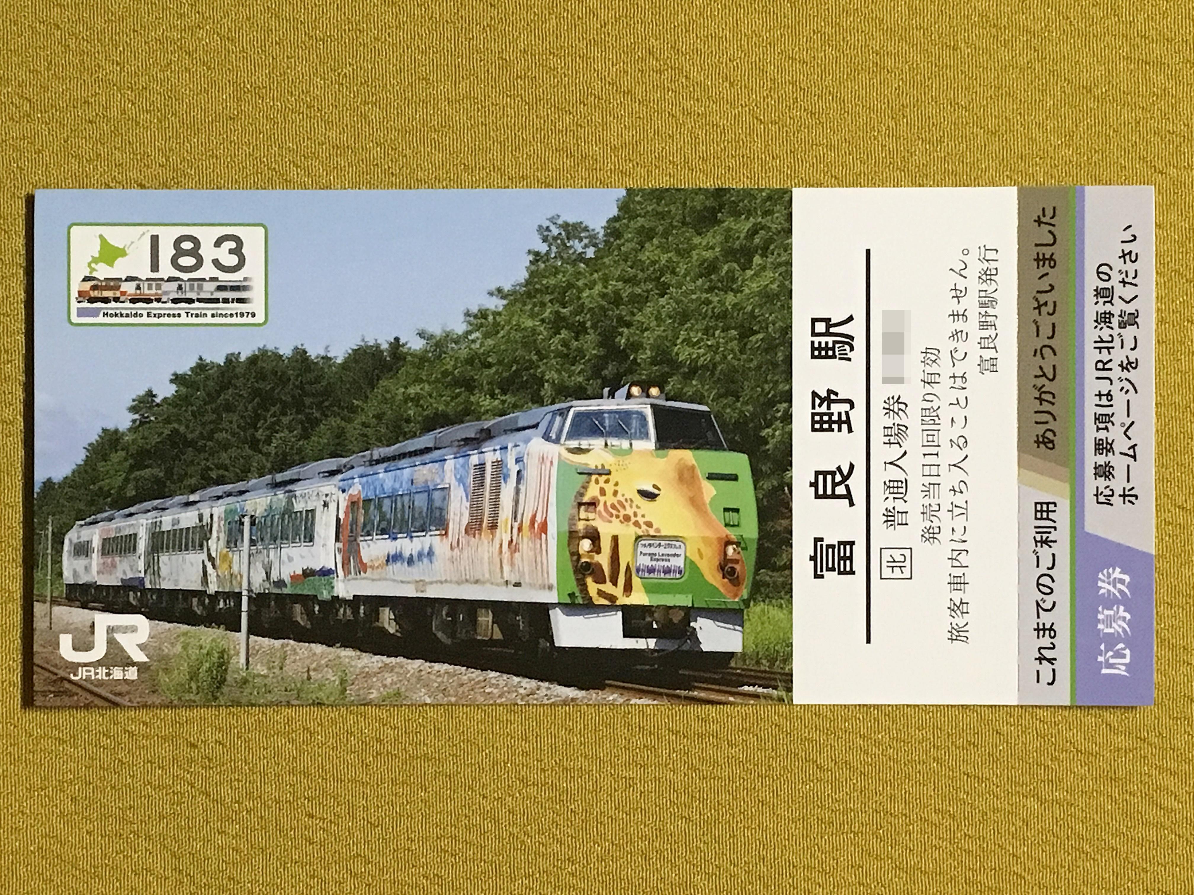 キハ183-0系記念入場券 富良野駅表.JPG