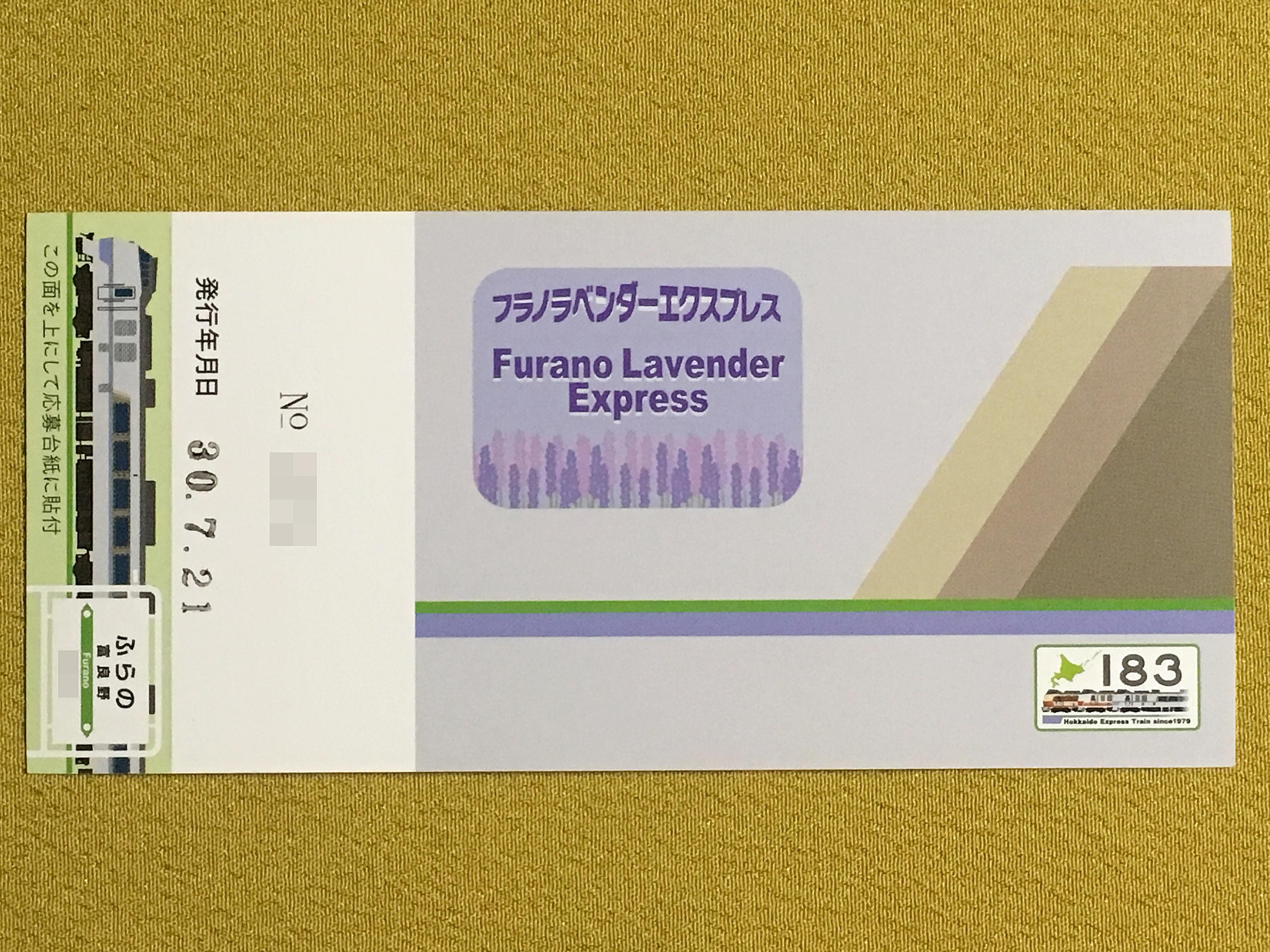 キハ183-0系記念入場券 富良野駅裏.JPG