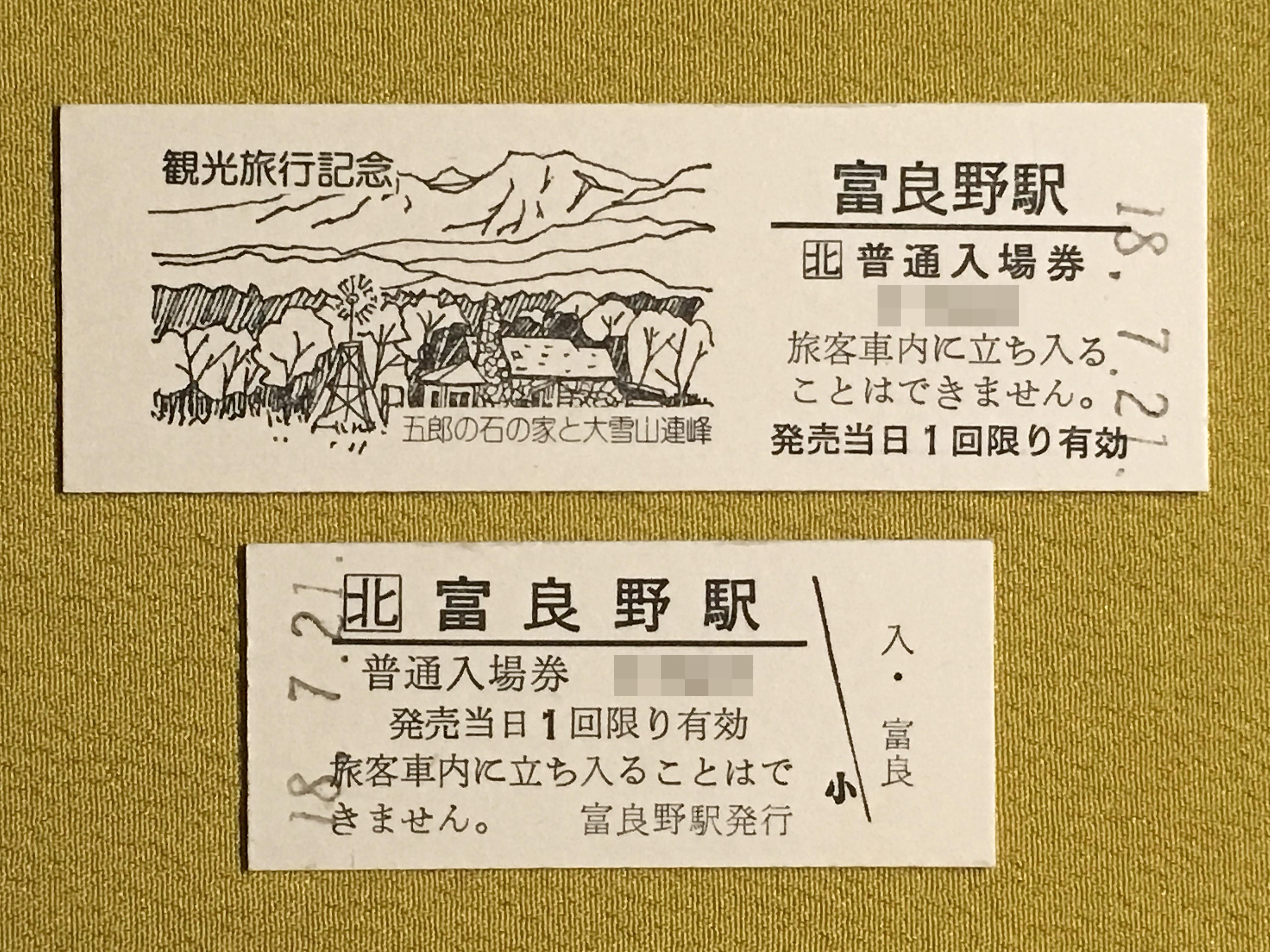 観光記念入場券&硬券入場券 富良野駅.JPG