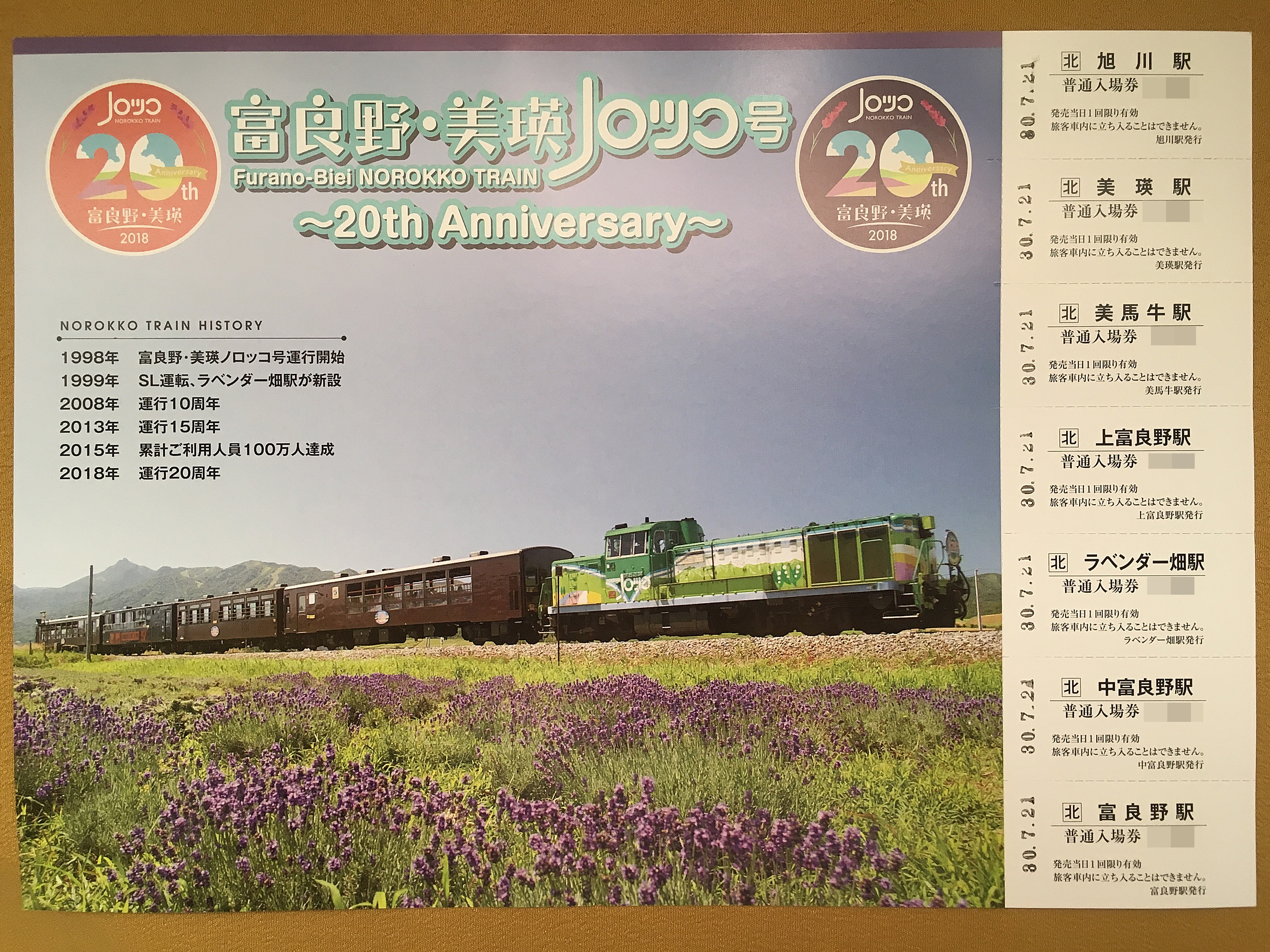 富良野・美瑛ノロッコ号 運行20周年記念入場券 表.JPG