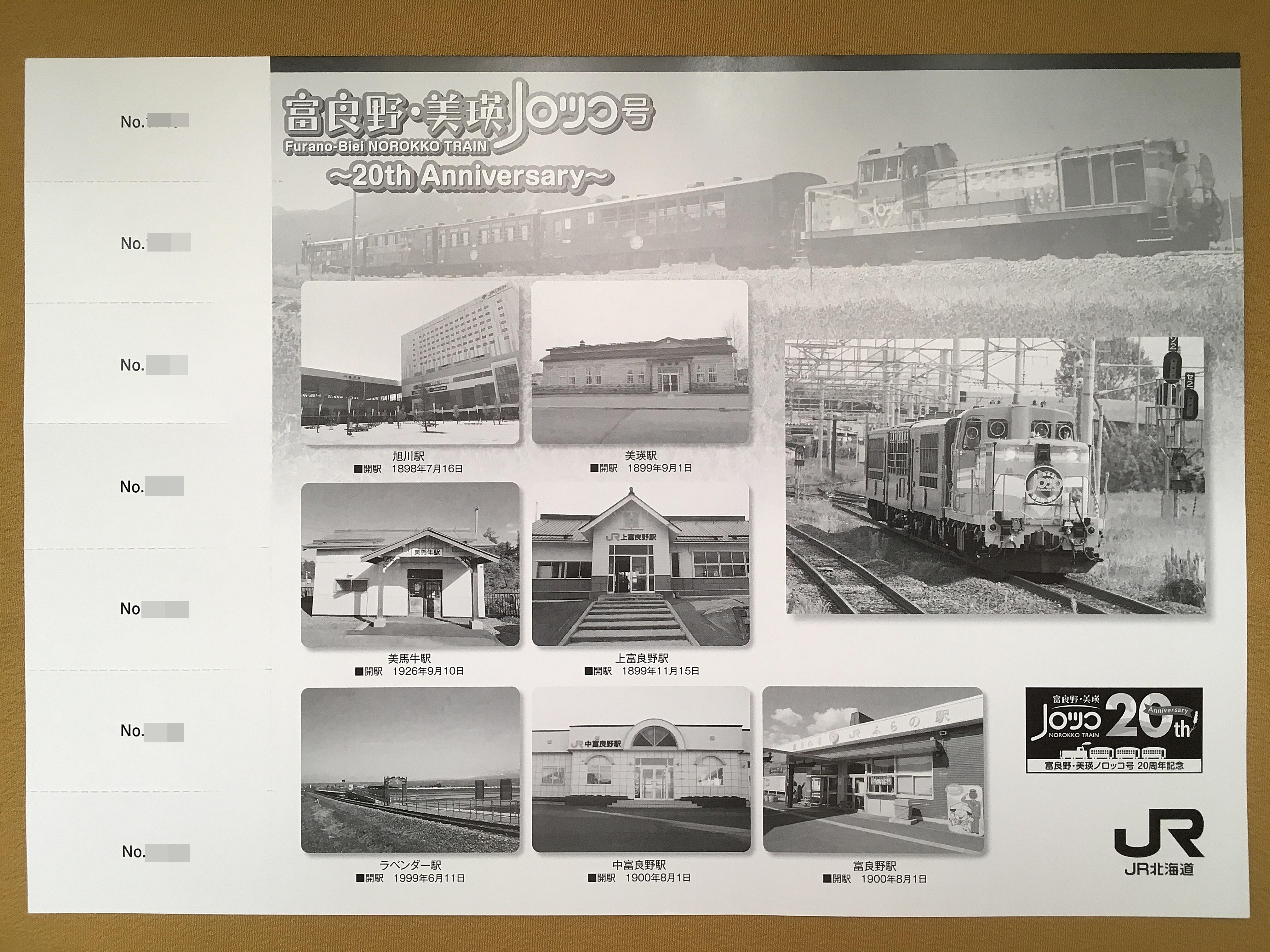 富良野・美瑛ノロッコ号 運行20周年記念入場券 裏.JPG