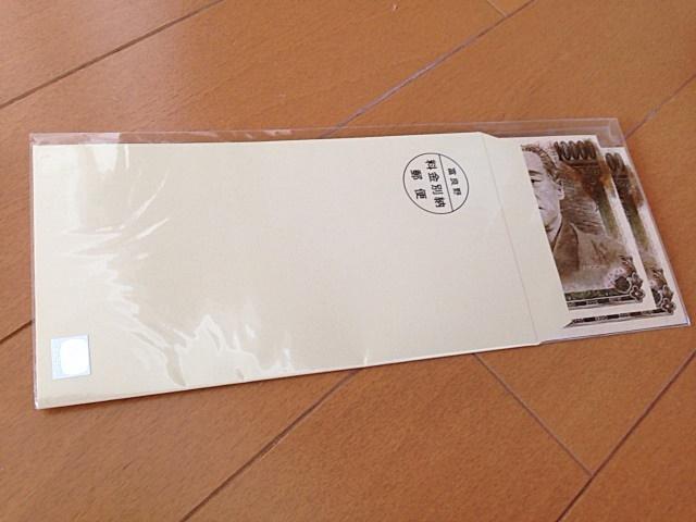 泥のついた一万円札 メッセージカード.JPG
