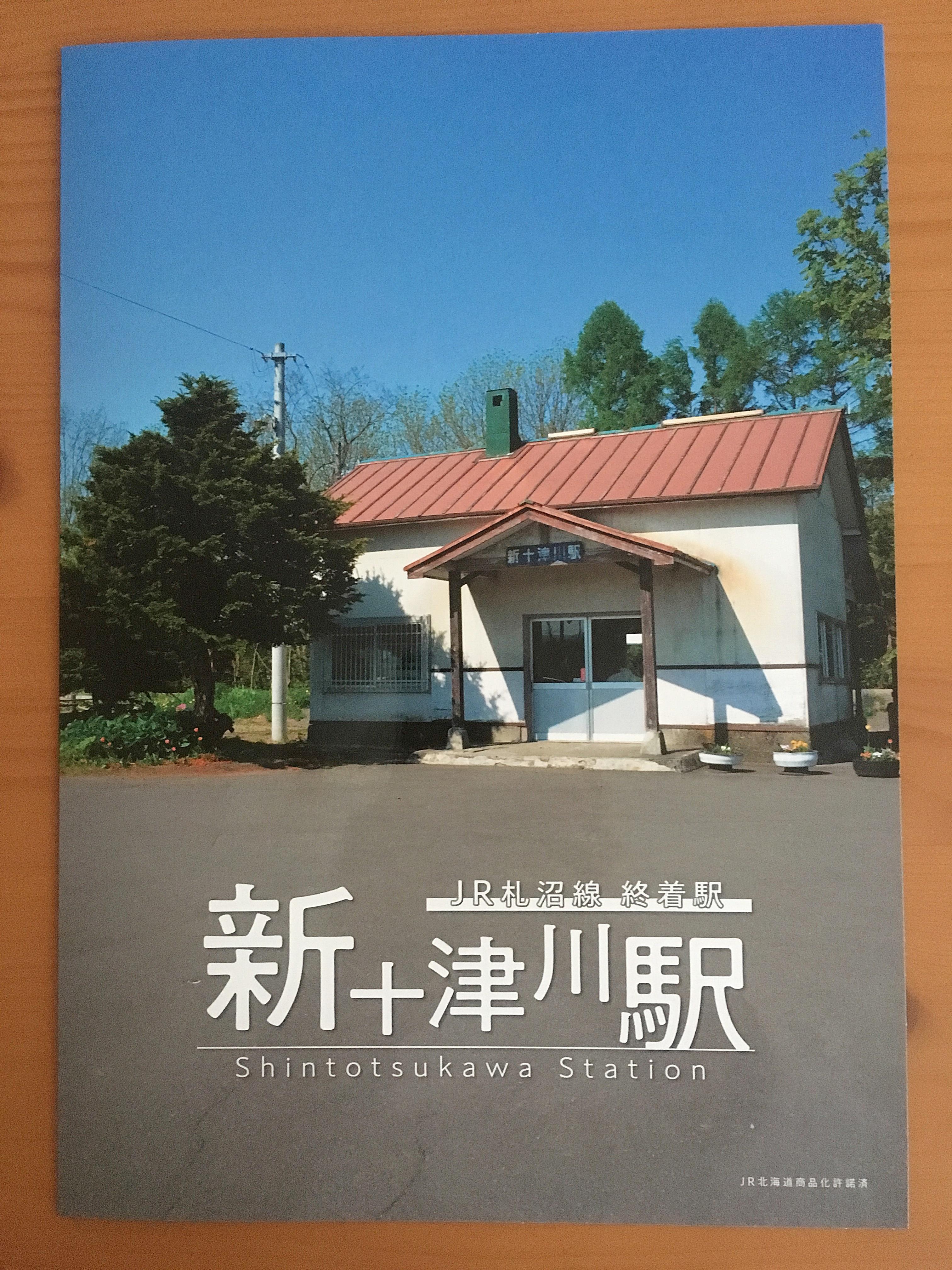 JR札沼線 終着駅 新十津川駅フレーム切手 表紙.JPG