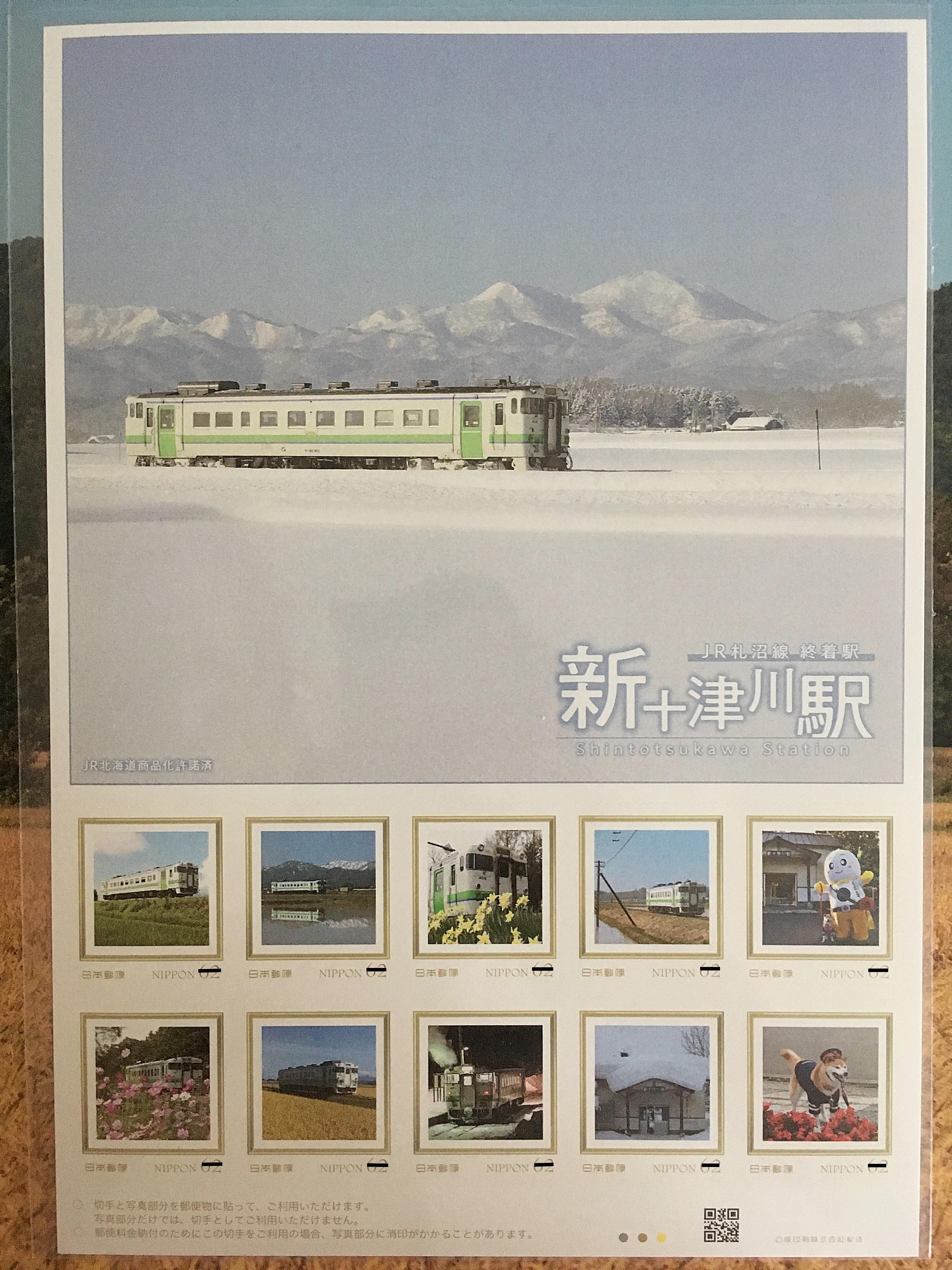 JR札沼線 終着駅 新十津川駅フレーム切手 アップ.JPG