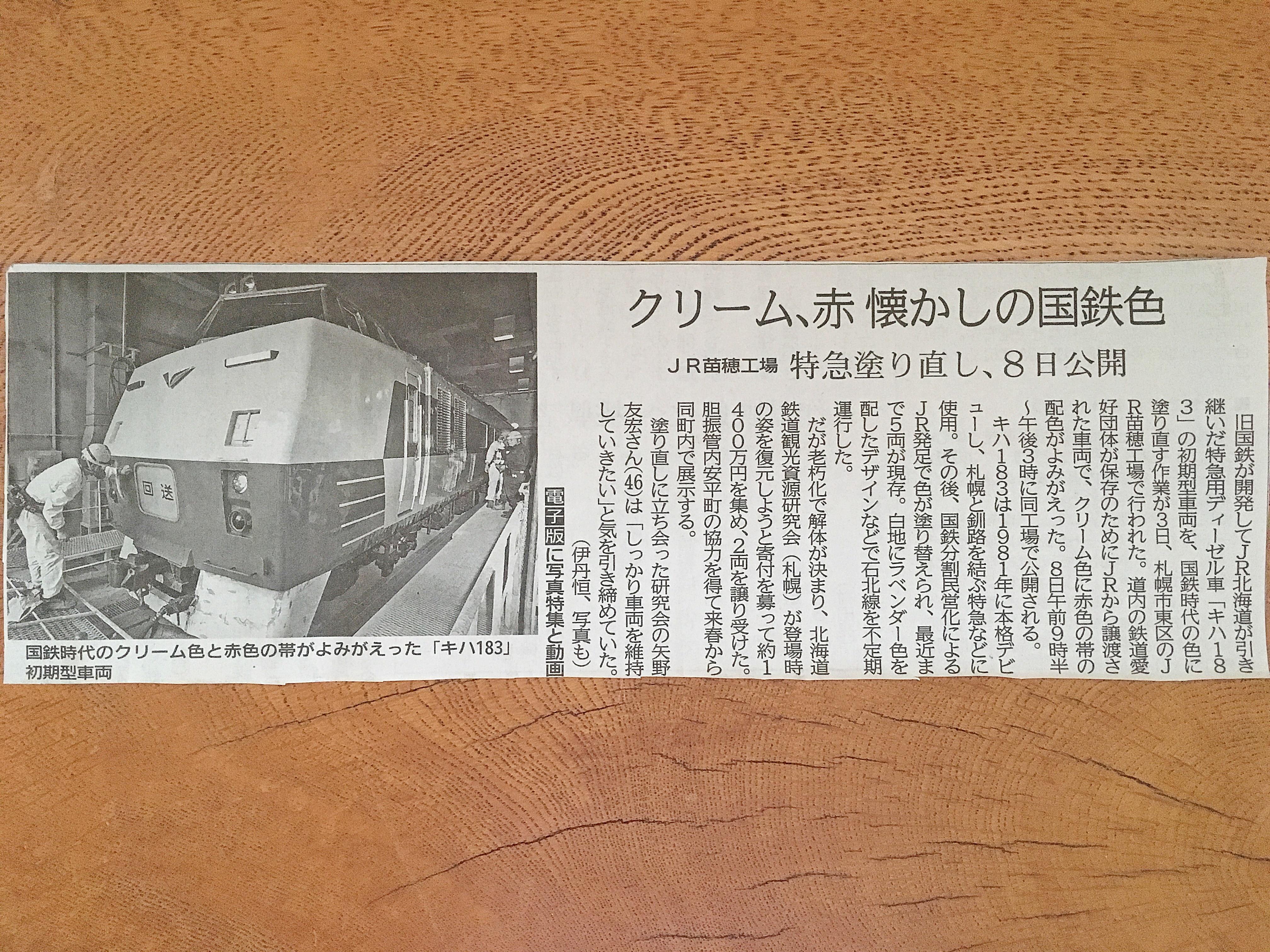 キハ183国鉄色塗り替え記事 180904.JPG