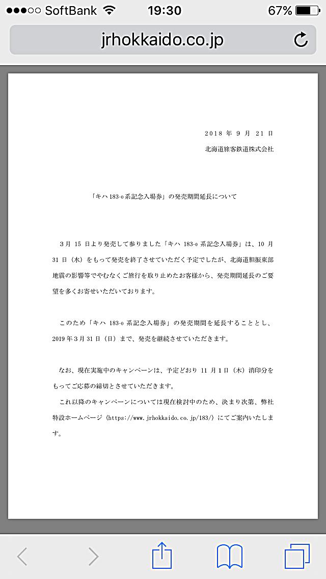 キハ183-0系記念入場券発売期間延長案内.PNG