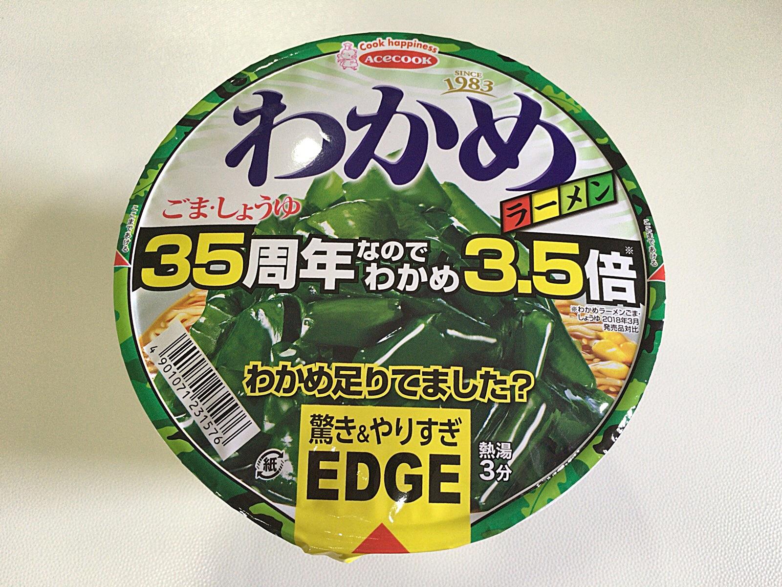 わかめラーメン35周年3.5倍パッケージ.JPG