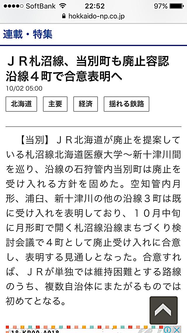 札沼線当別町廃止受け入れ記事.PNG