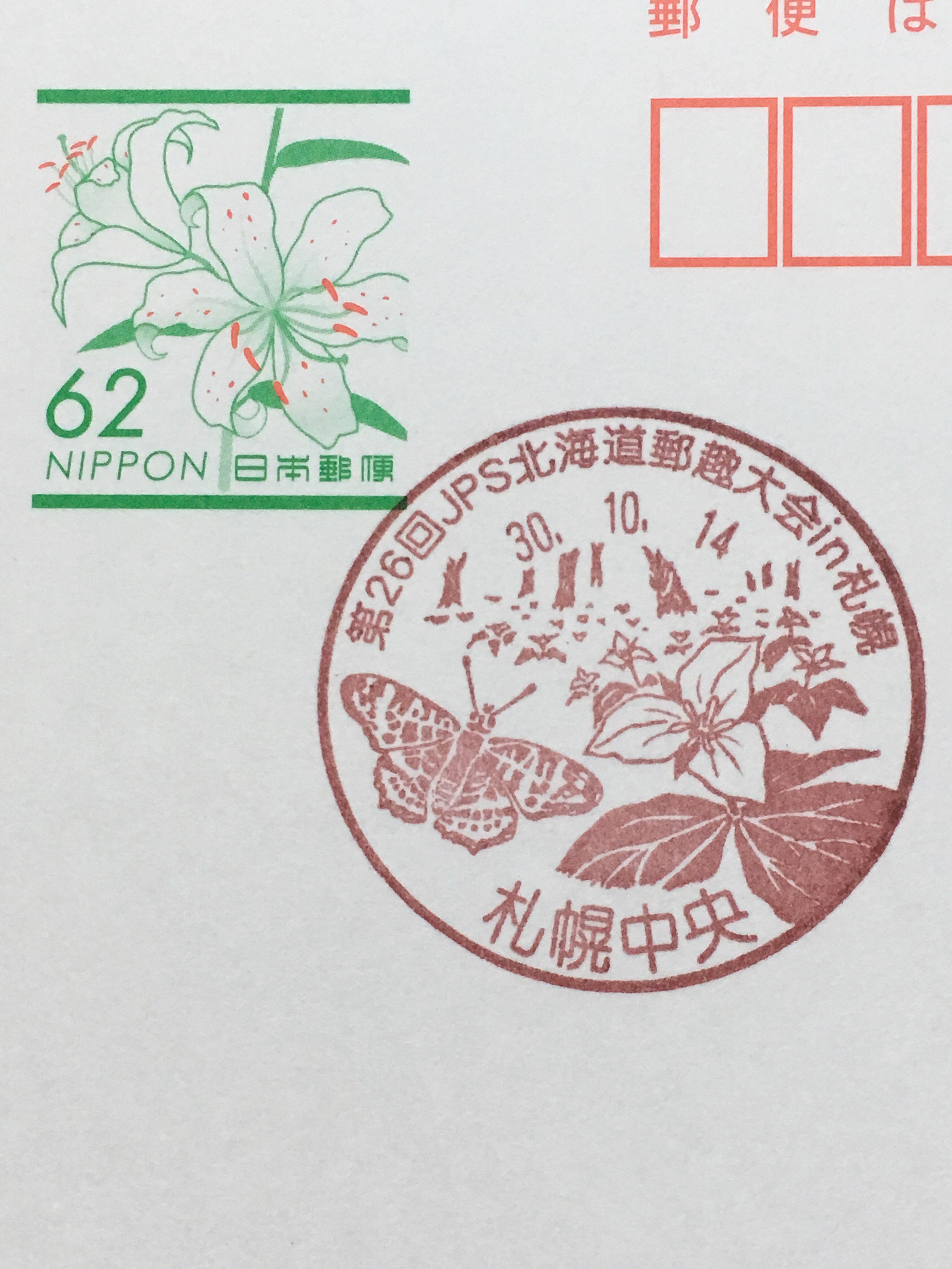 小型印 第26回JPS北海道郵趣大会in札幌.JPG