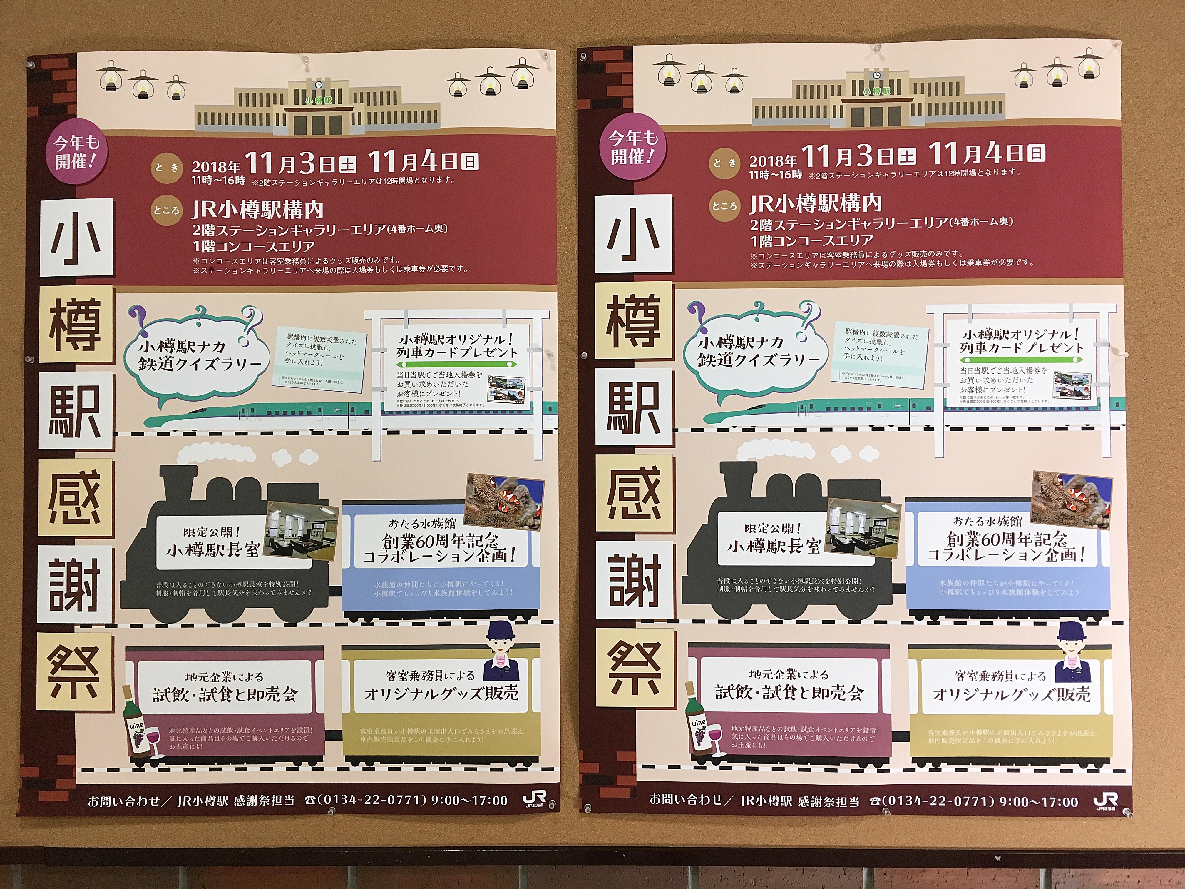 小樽駅感謝祭 in 2018.JPG