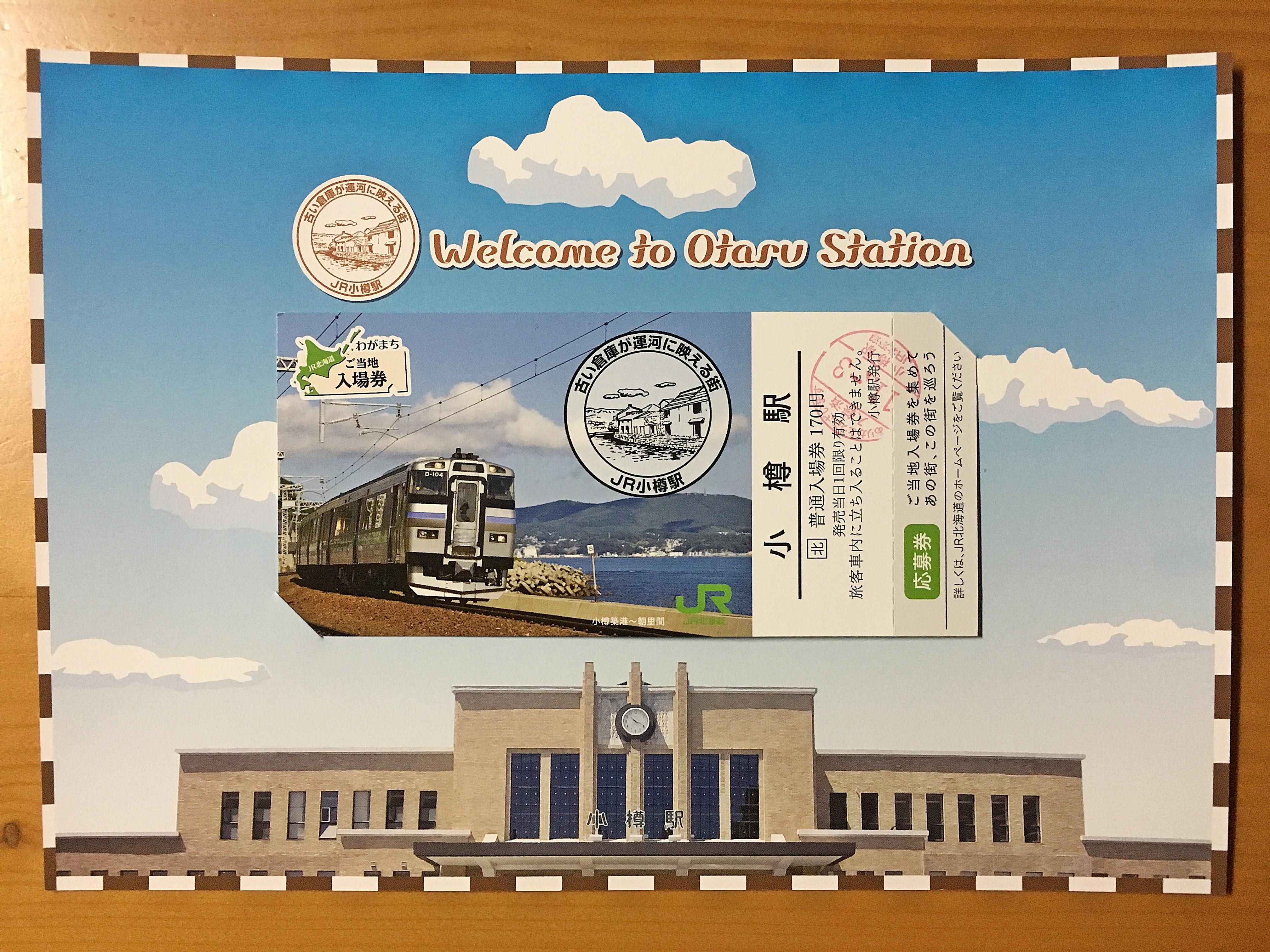 小樽駅感謝祭 列車カード 表.JPG