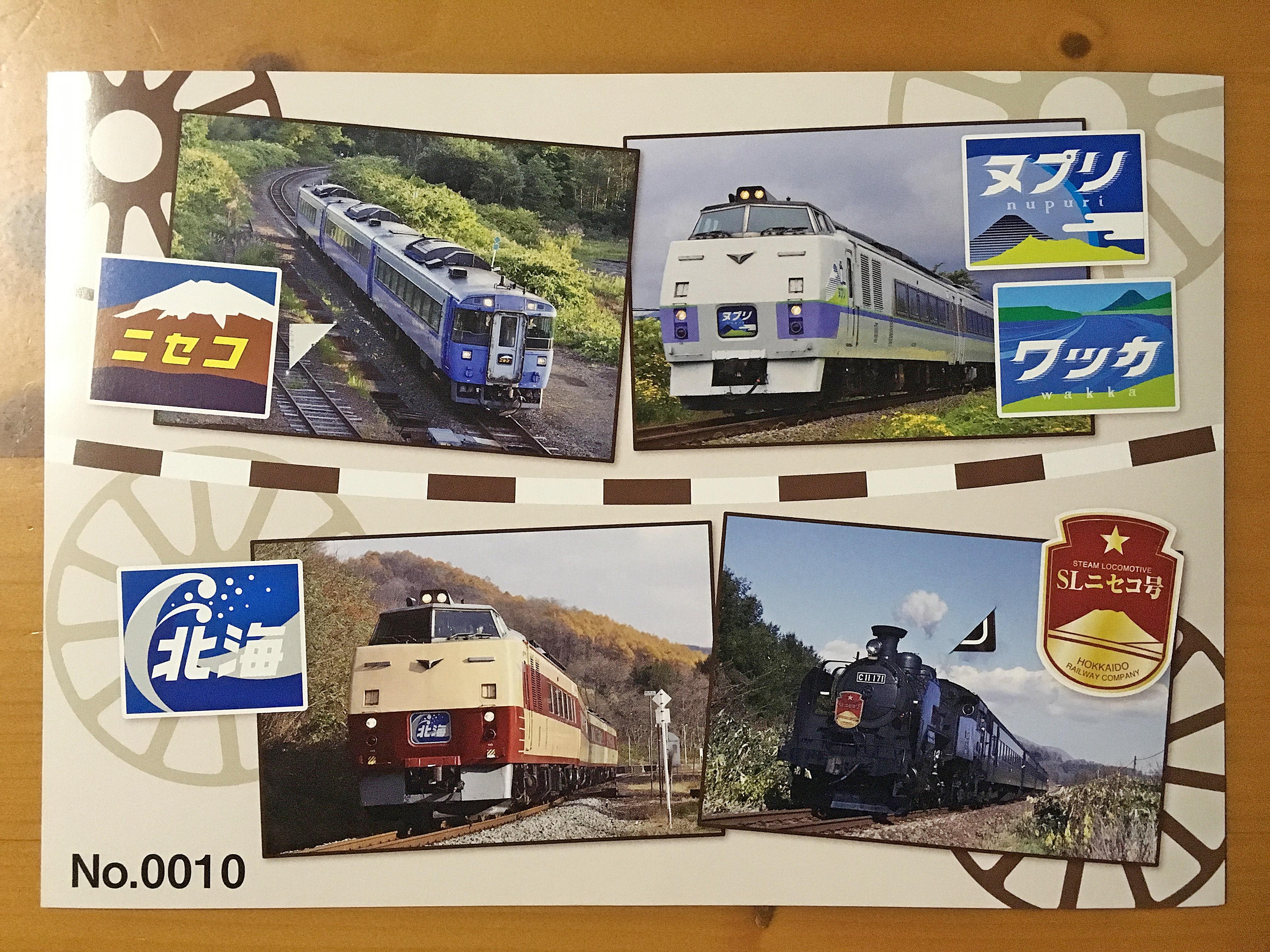小樽駅感謝祭 列車カード 裏.JPG
