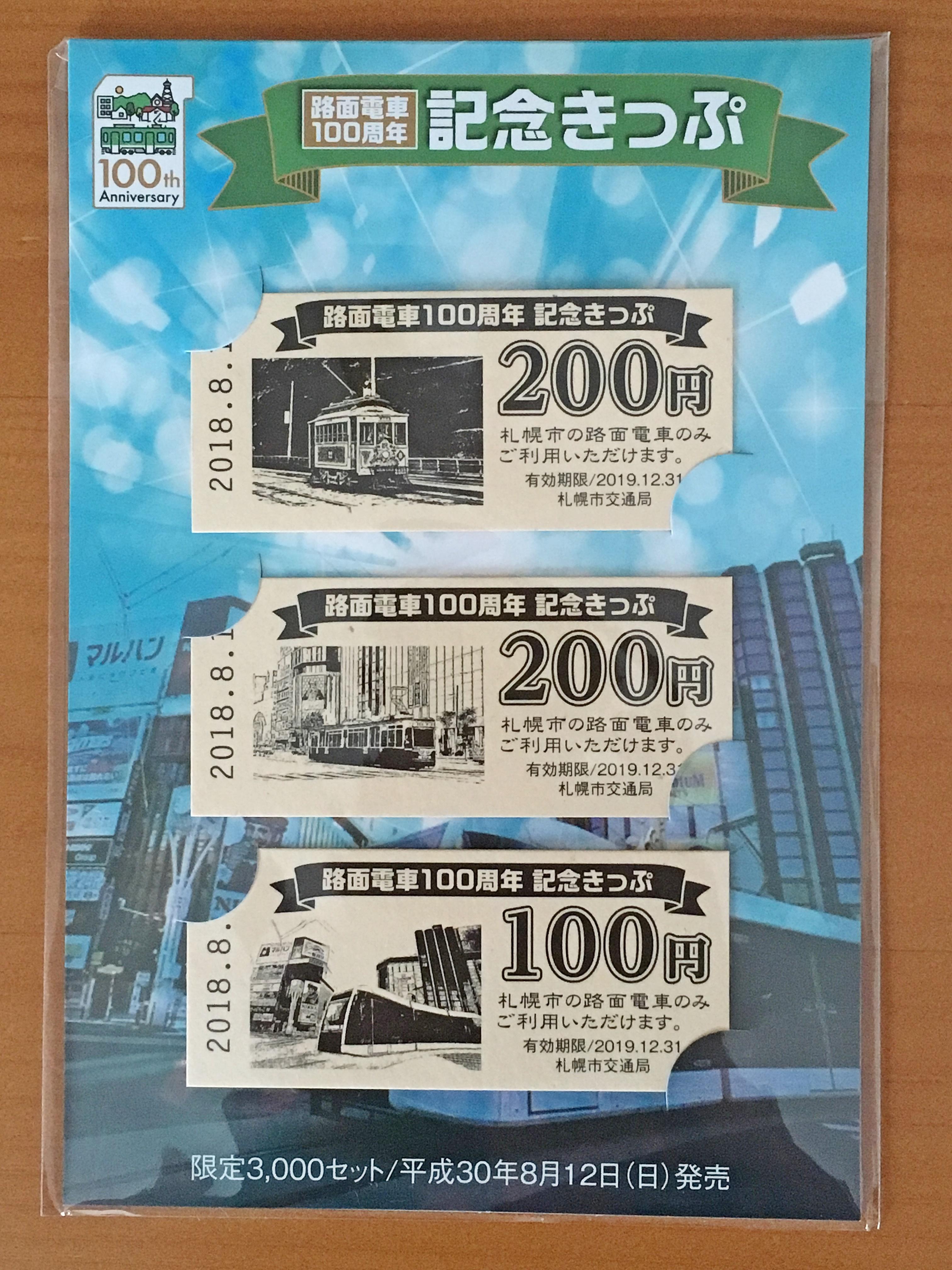 路面電車100周年記念きっぷ表.JPG