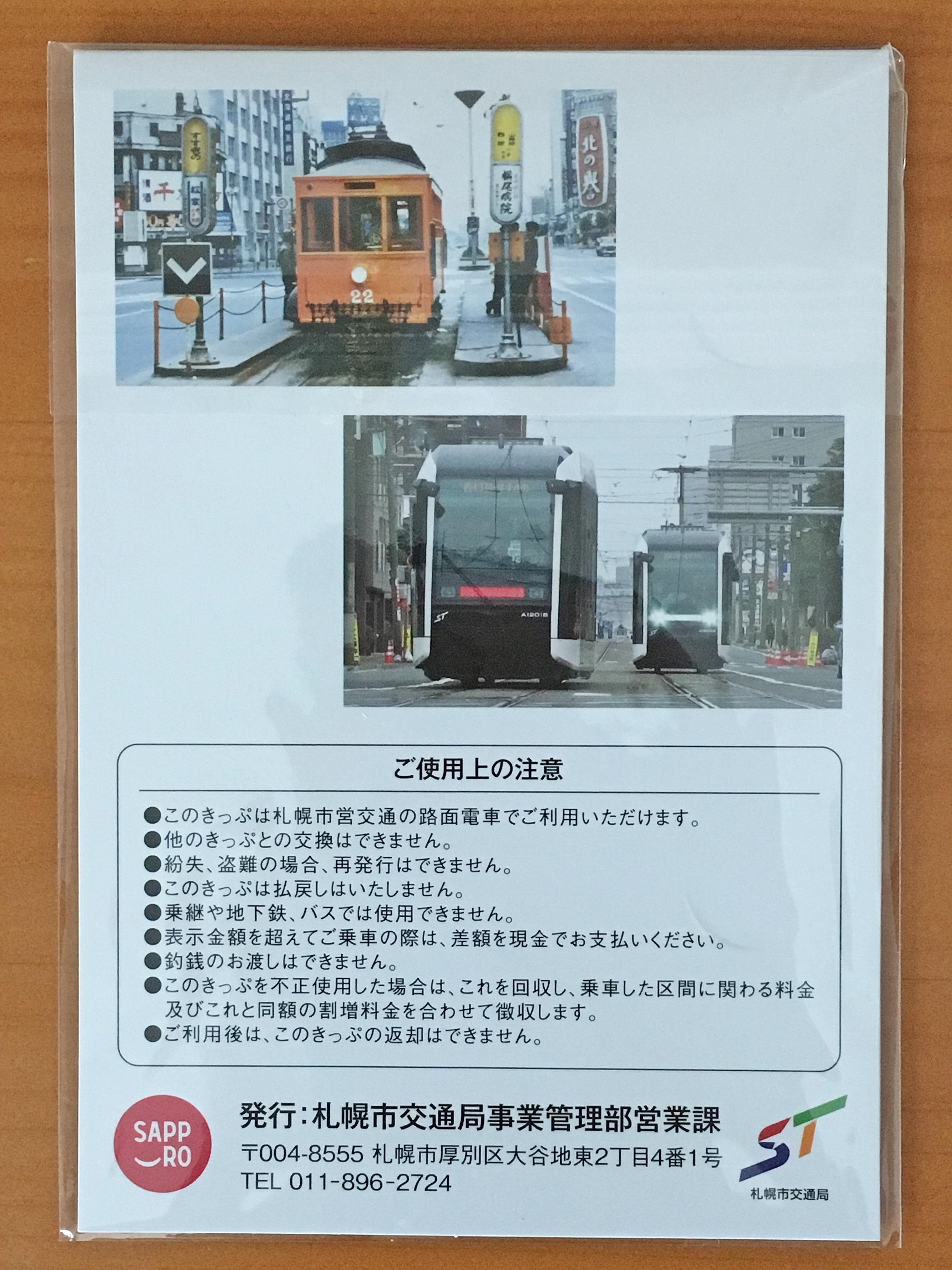 路面電車100周年記念きっぷ裏.JPG