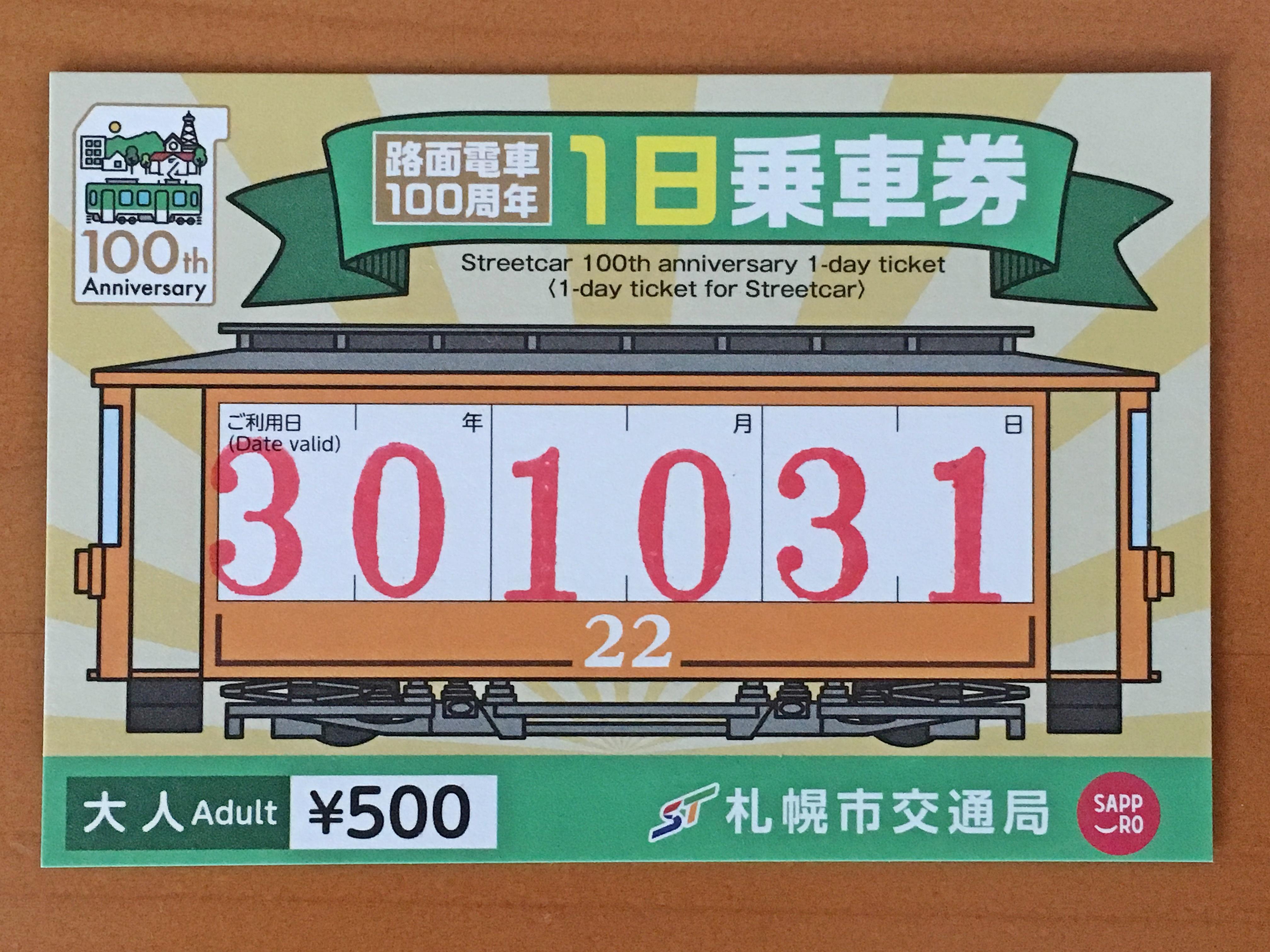 路面電車100周年 1日乗車券.JPG