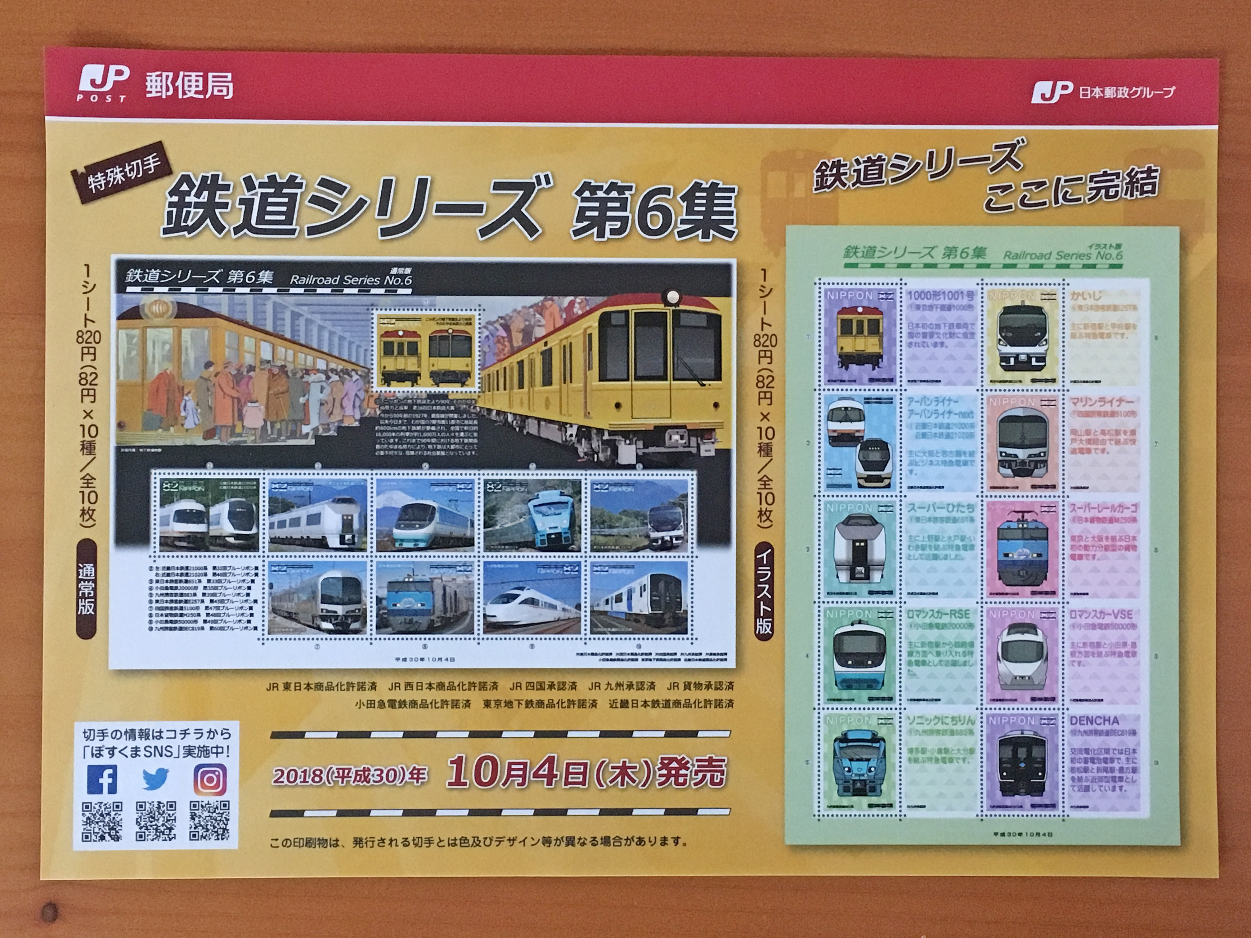 鉄道シリーズ第6集 タリフ.JPG