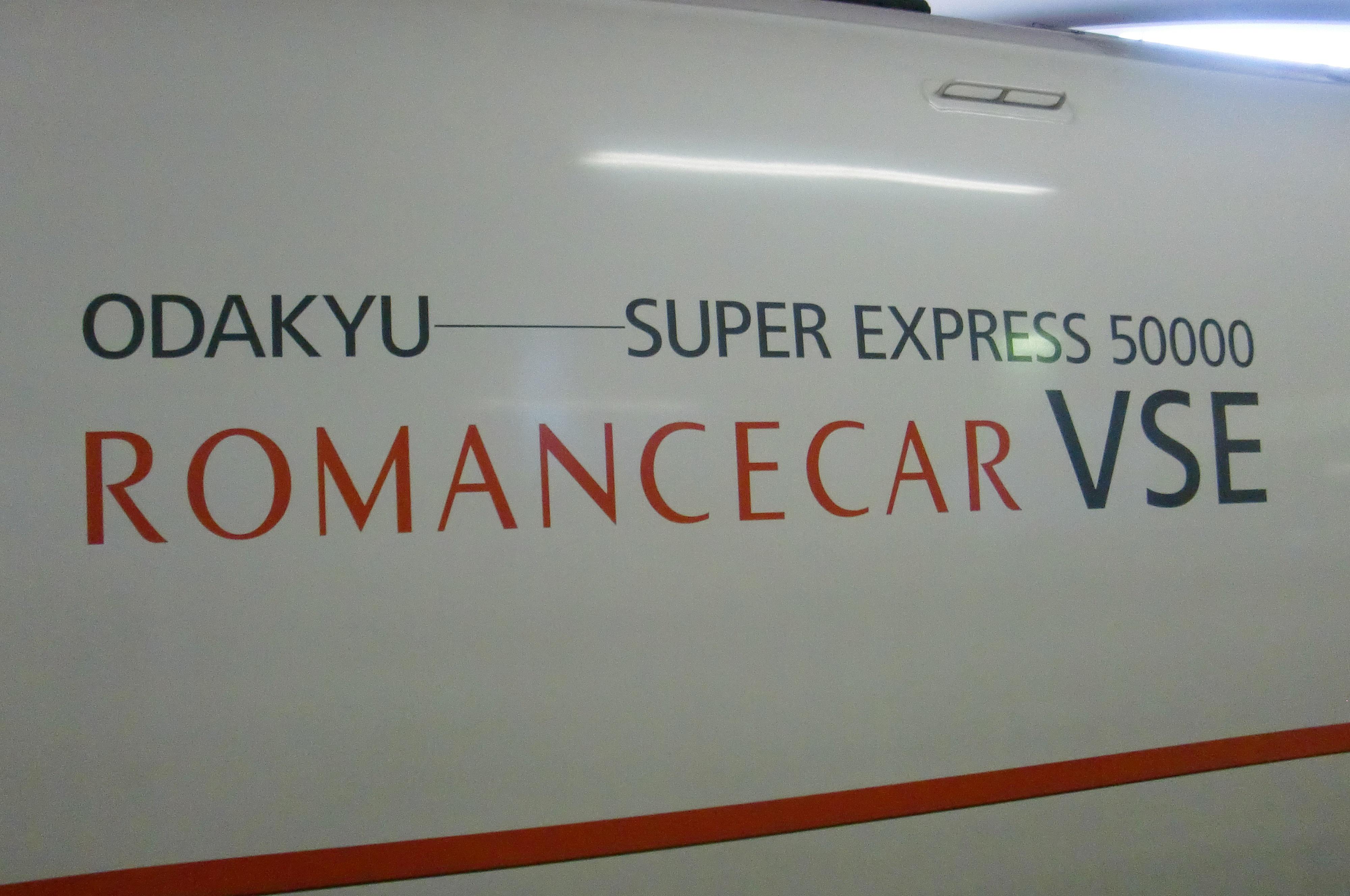 小田急ロマンスカーVSEロゴ.JPG