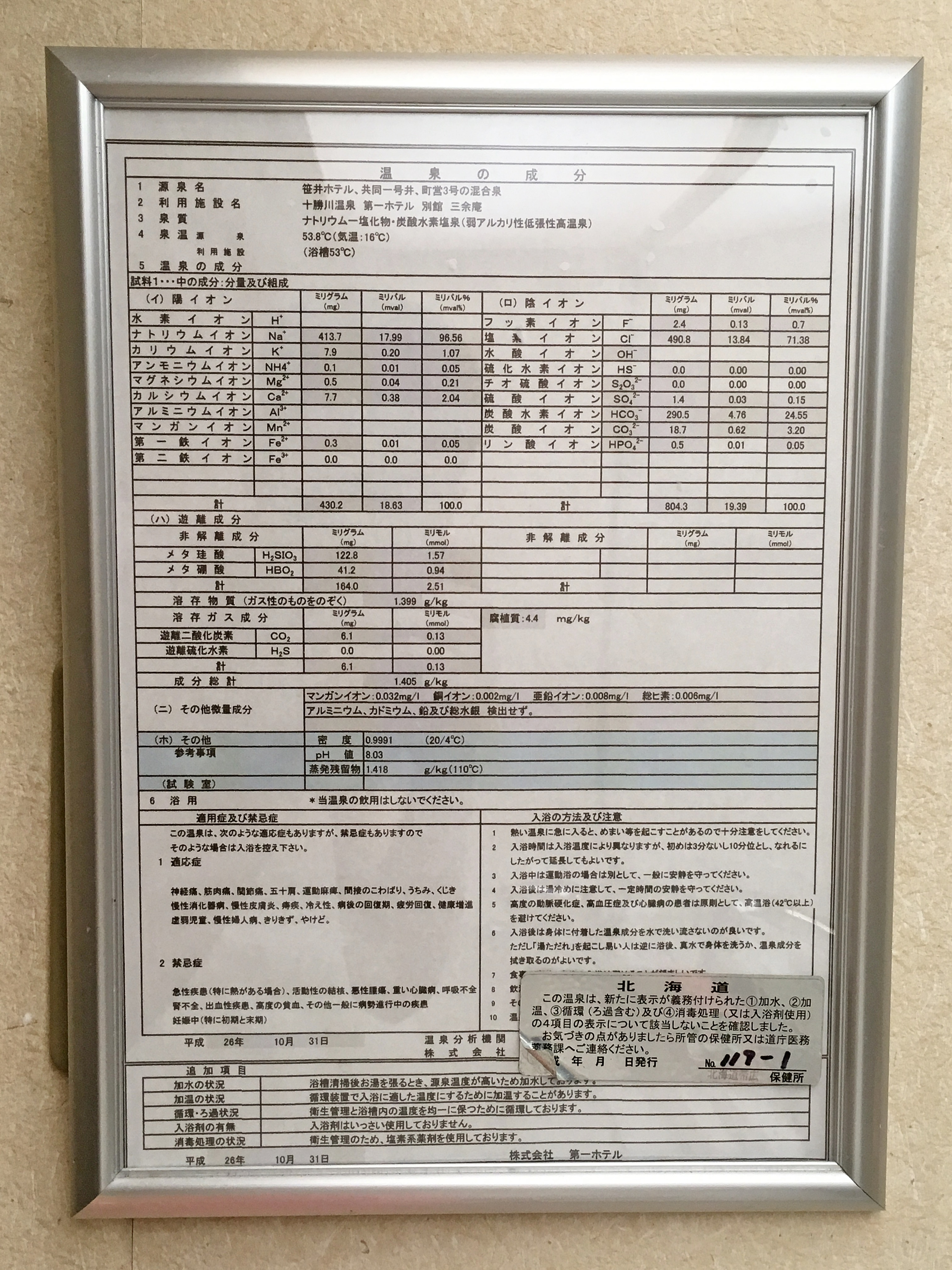 十勝川温泉第一ホテル豆陽亭 温泉分析書_181108.JPG