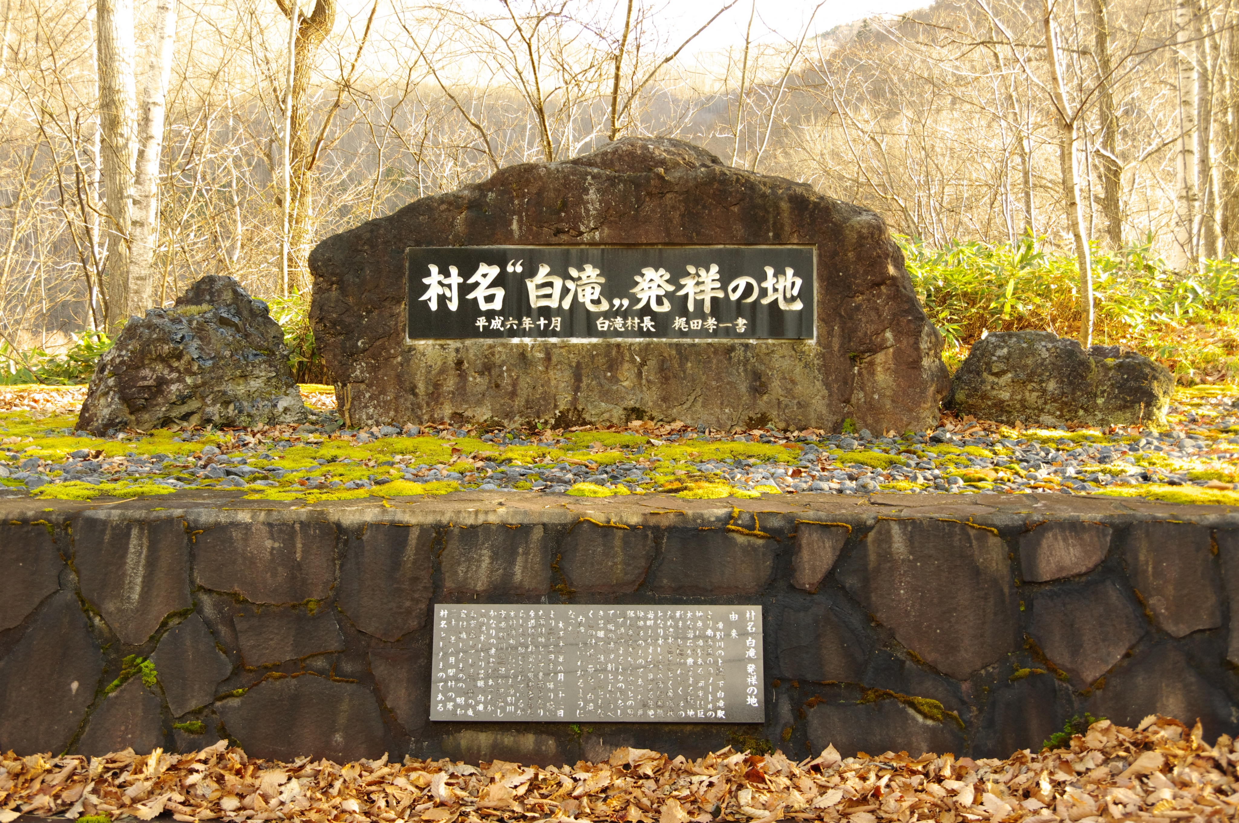 """村名""""白滝""""発祥の地碑.jpg"""