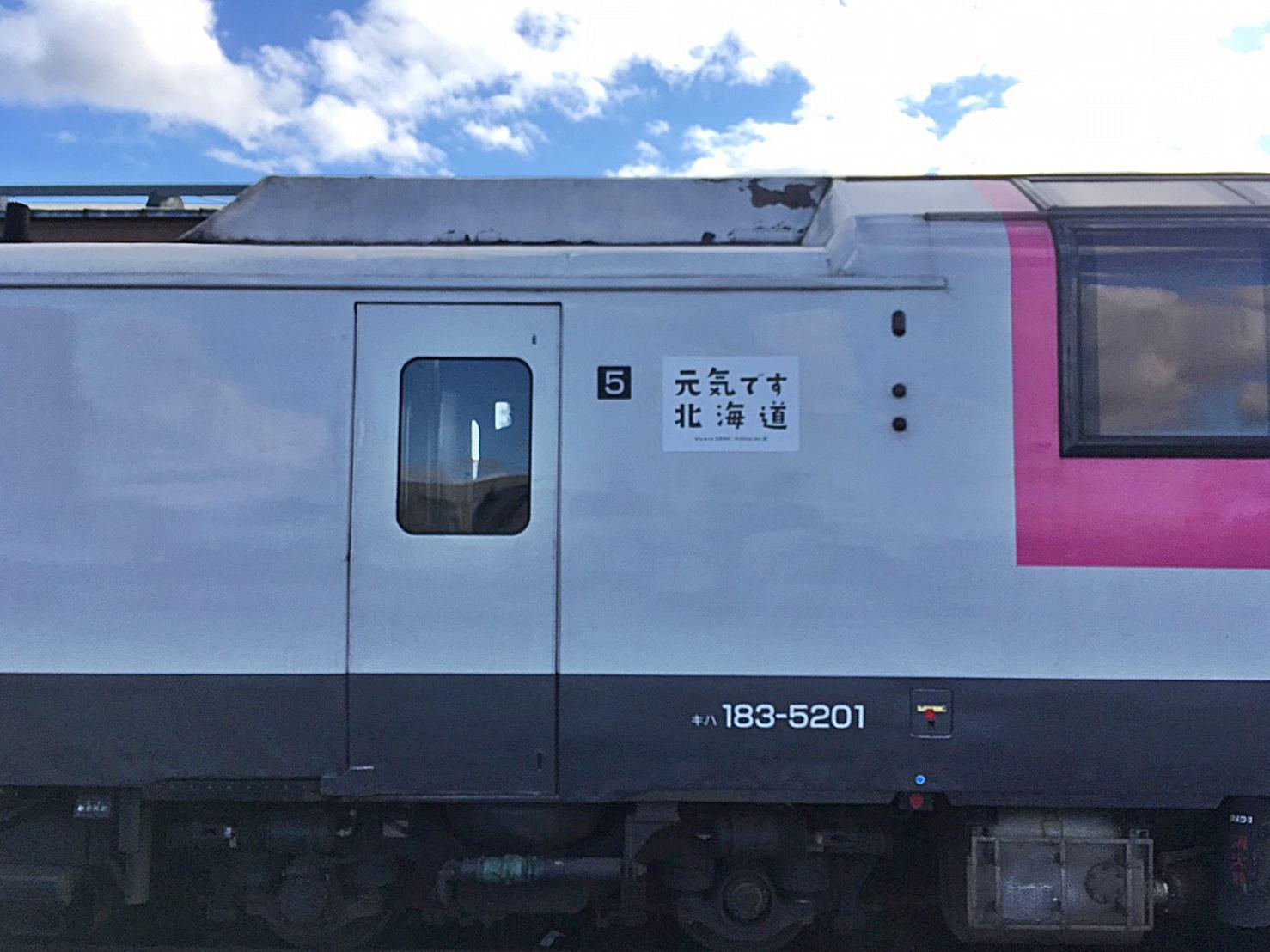 ノースレインボーエクスプレス 元気です 北海道号 余市駅 ステッカー_181117.JPG