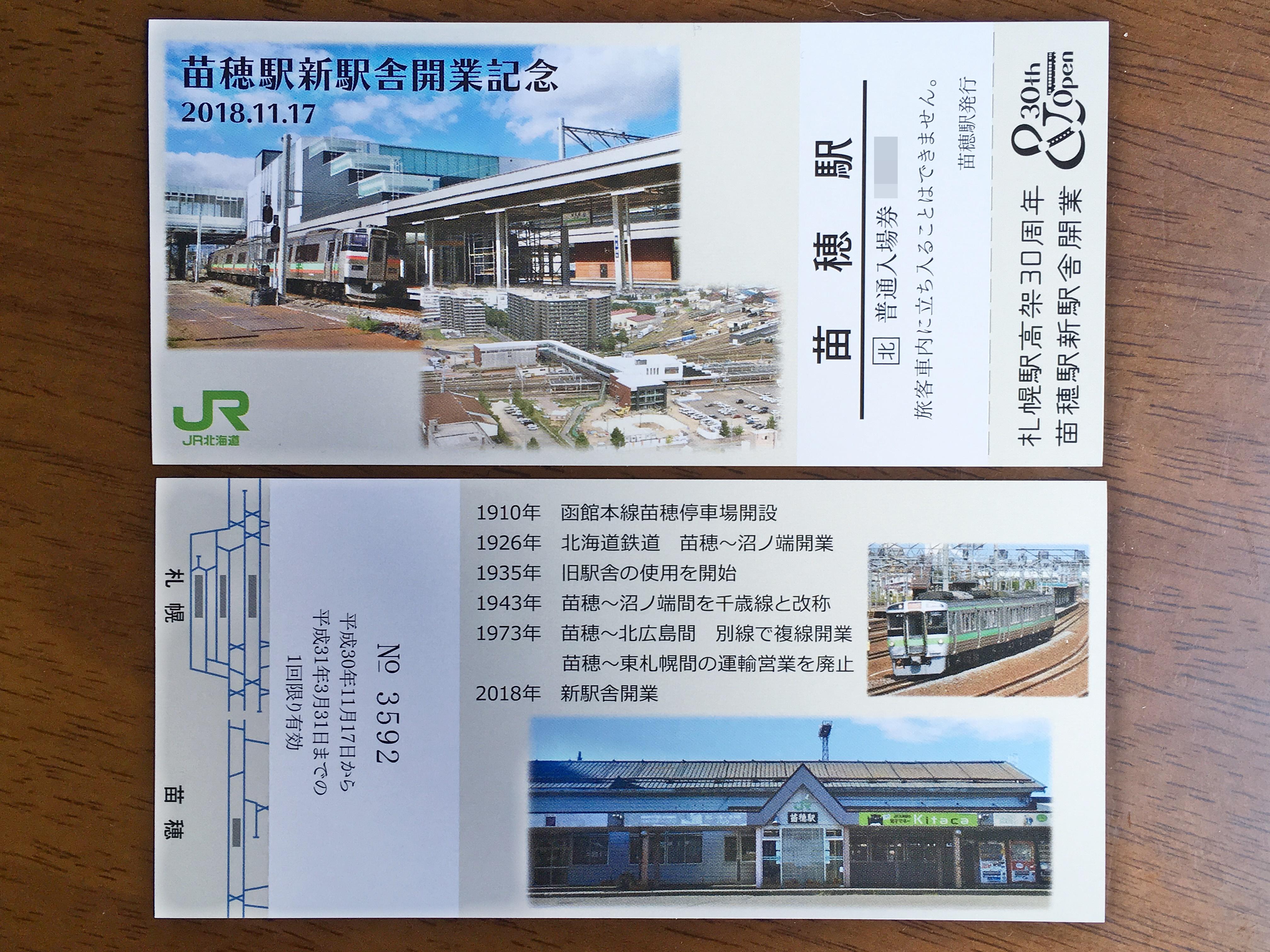 苗穂駅新駅舎開業記念入場券_181118.JPG